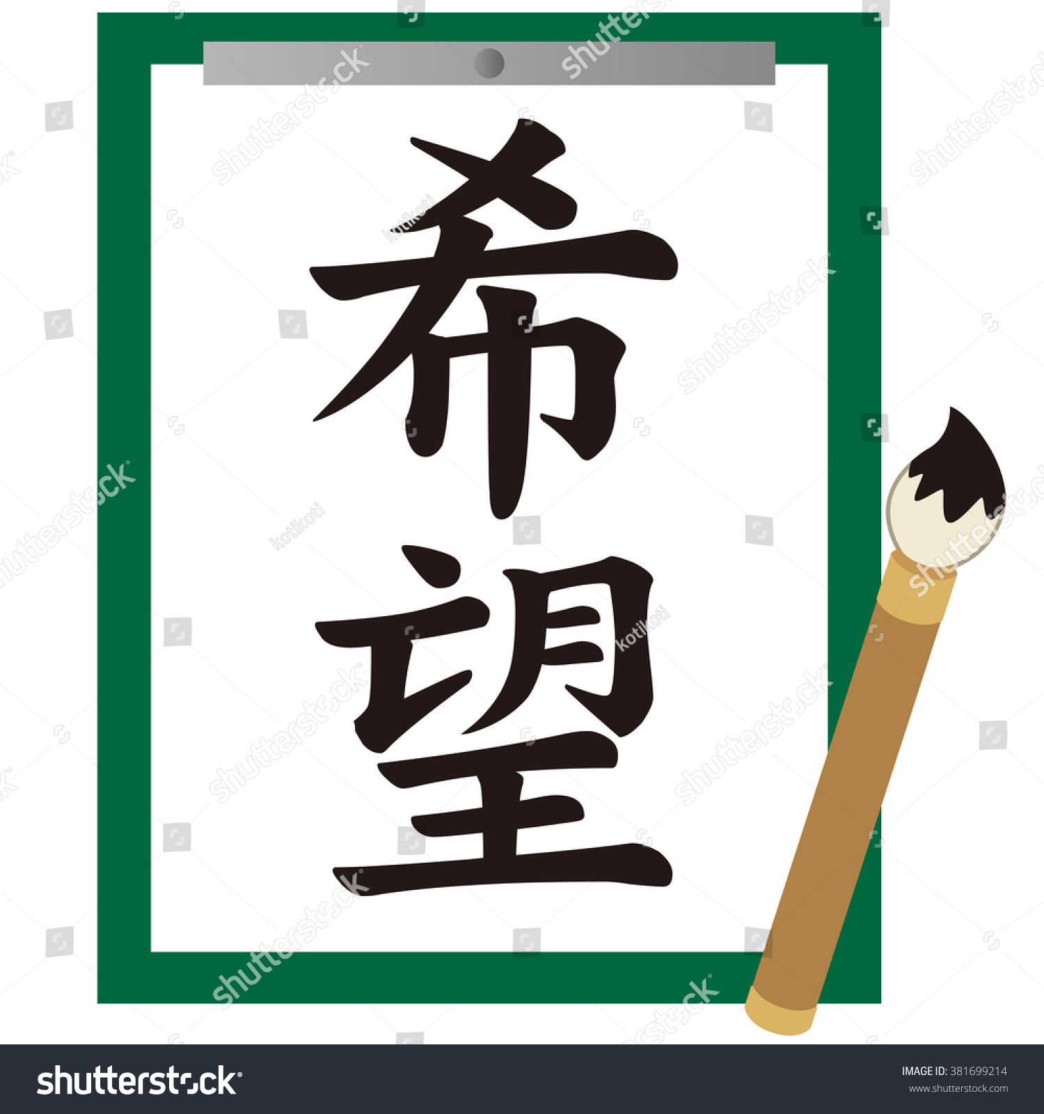 Calligraphy Chinese Characters Hope Stock Illustration 381699214