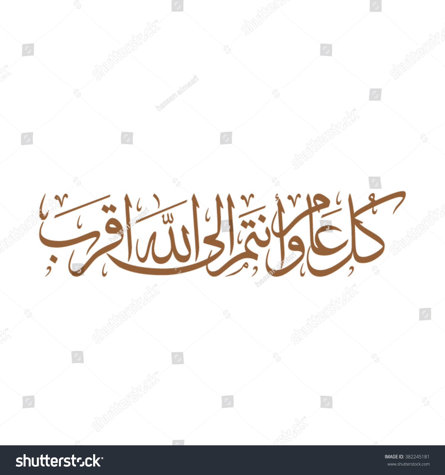 Arabic greetings word may you be well every year ez canvas id 382245181 m4hsunfo