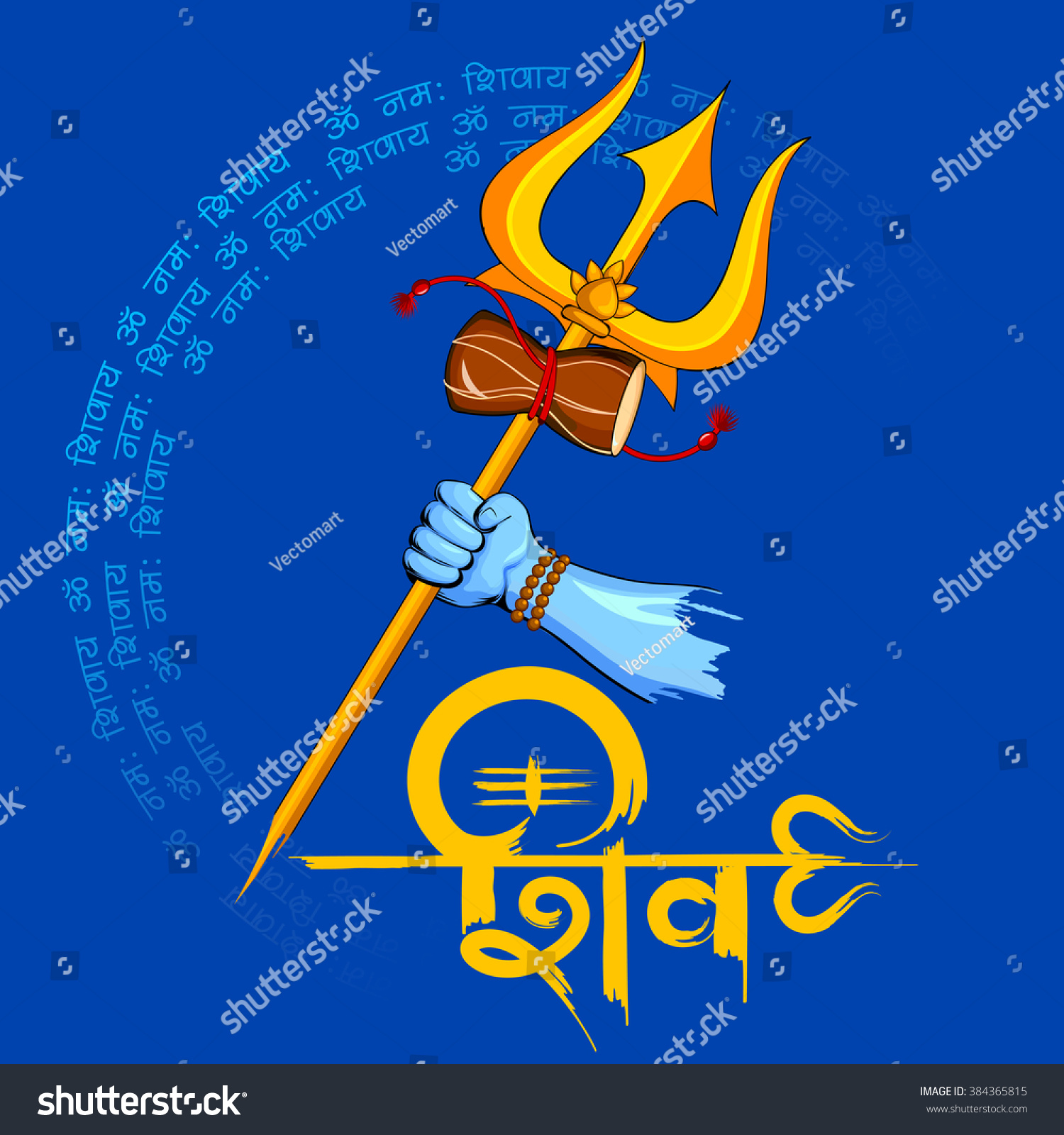 Illustration Shiv Written Hindi Meaning Lord Stock Vector Royalty