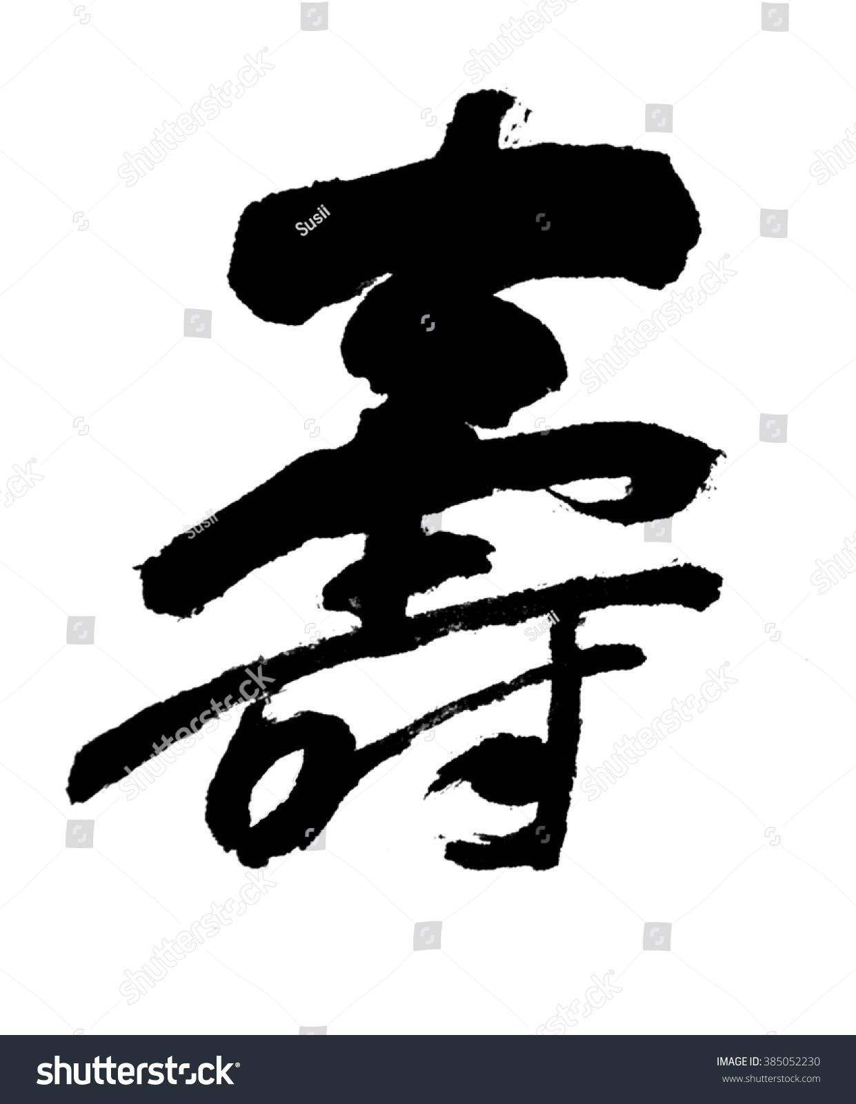 Illustration Of Black Chinese Calligraphy Word For Longevity Ez