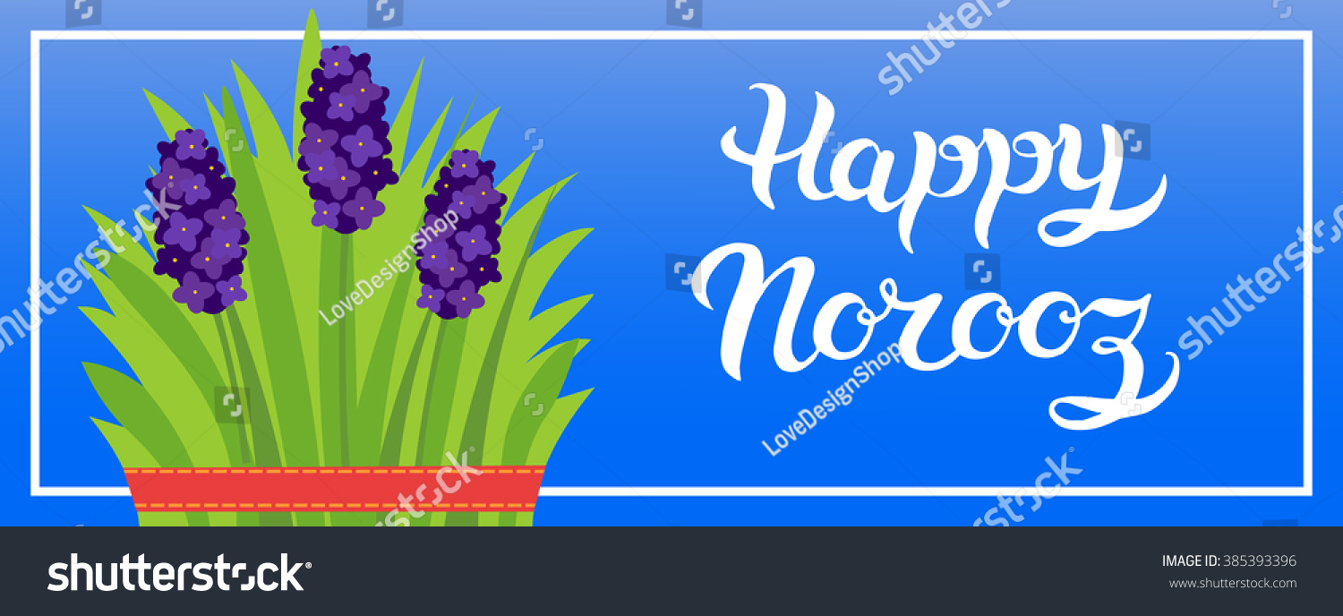 Greeting Card Title Happy Norooz Word Stock Vector Royalty Free