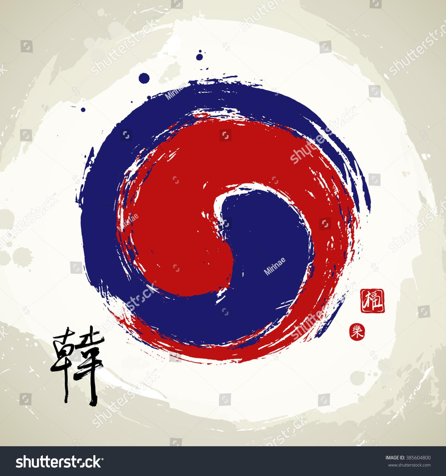 Asian Yin Yang Sign Composition Korean Stock Vector Royalty Free