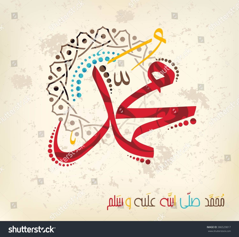 Arabic Islamic Calligraphy Prophet Muhammad Peace Stock
