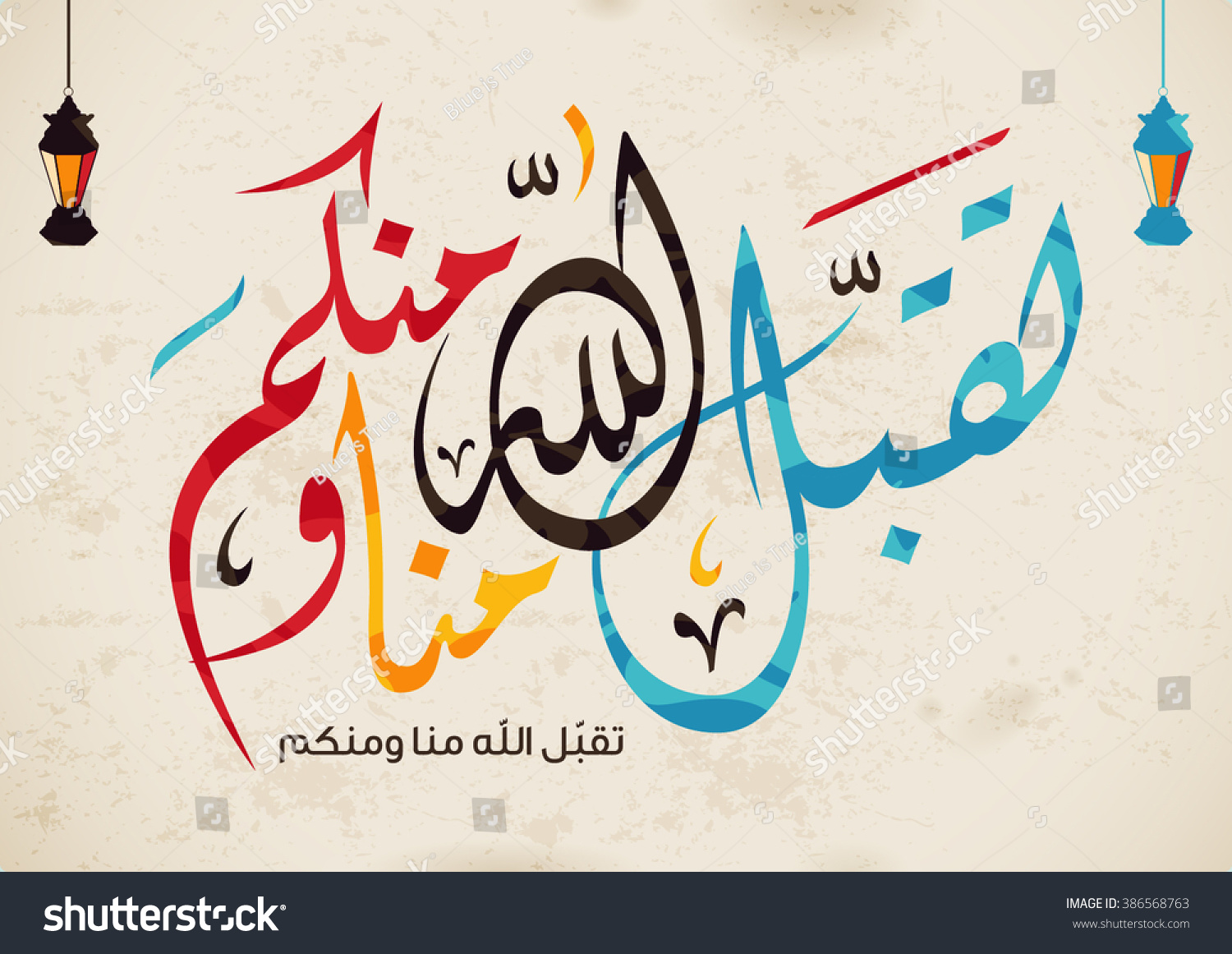 Royalty Free Arabic Calligraphy Vectors Of An Eid 386568763 Stock