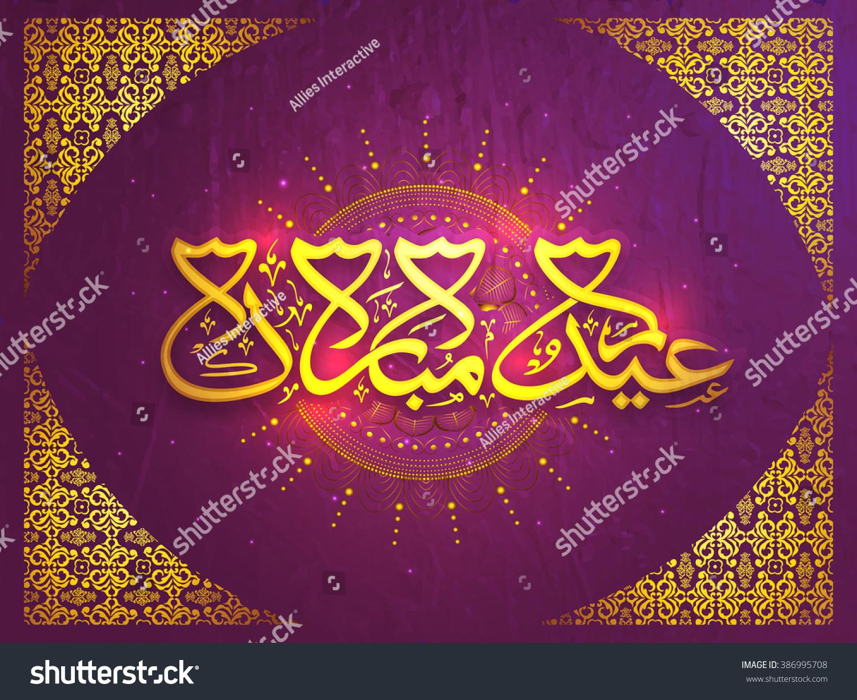 Golden arabic islamic calligraphy text eid stock vector 386995708 golden arabic islamic calligraphy of text eid mubarak on floral design decorated background elegant greeting kristyandbryce Gallery