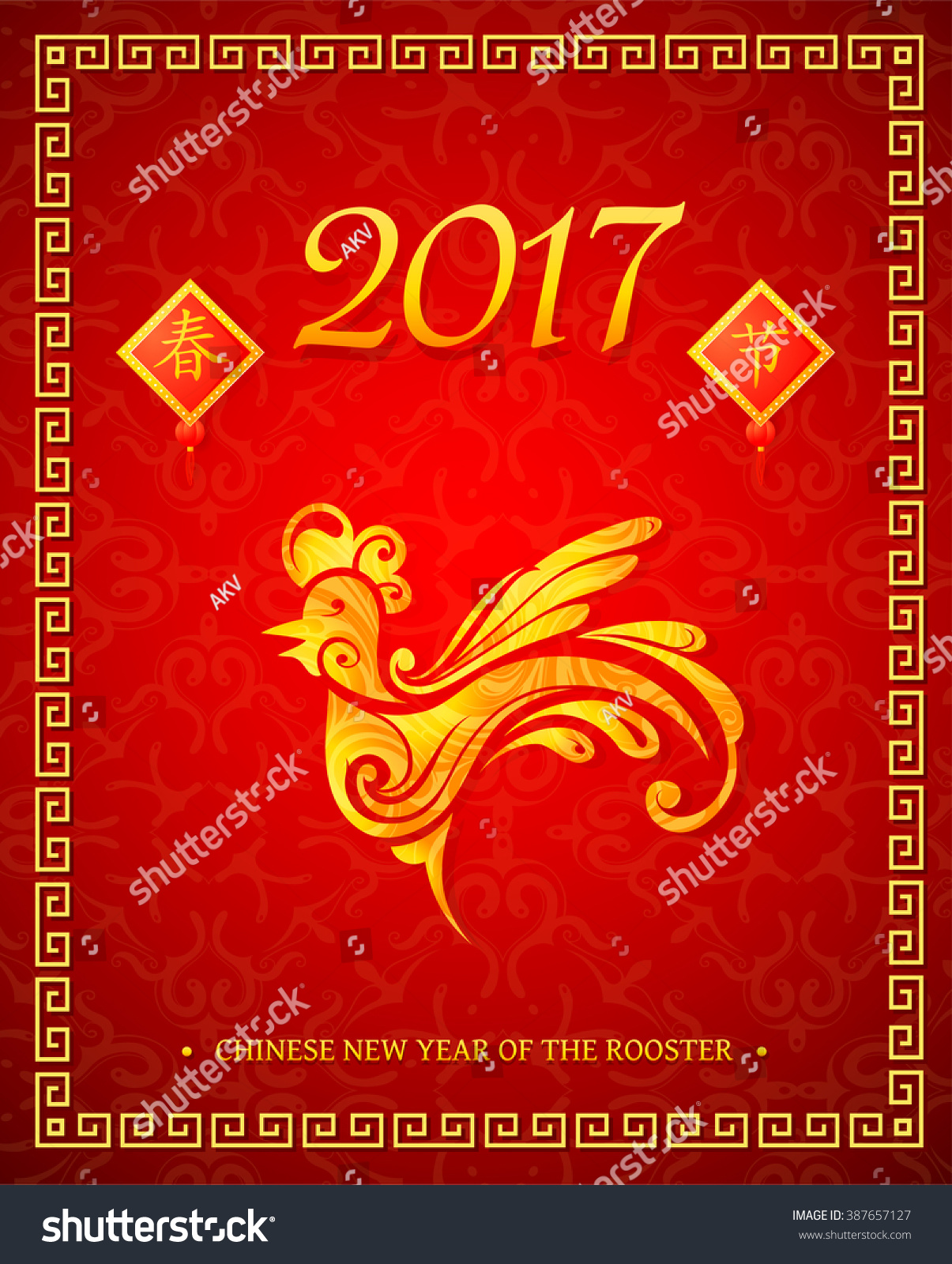 Rooster Symbol Chinese New Year 2017 Stock Vector 387657127
