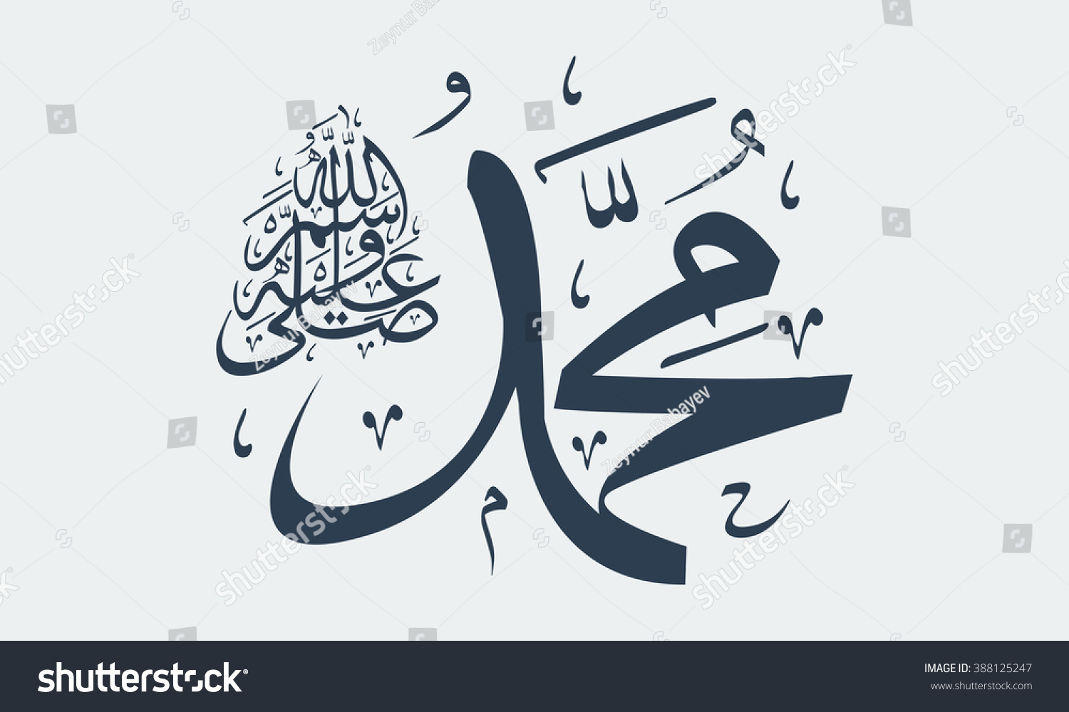 Vector arabic calligraphy name prophet salawat stock