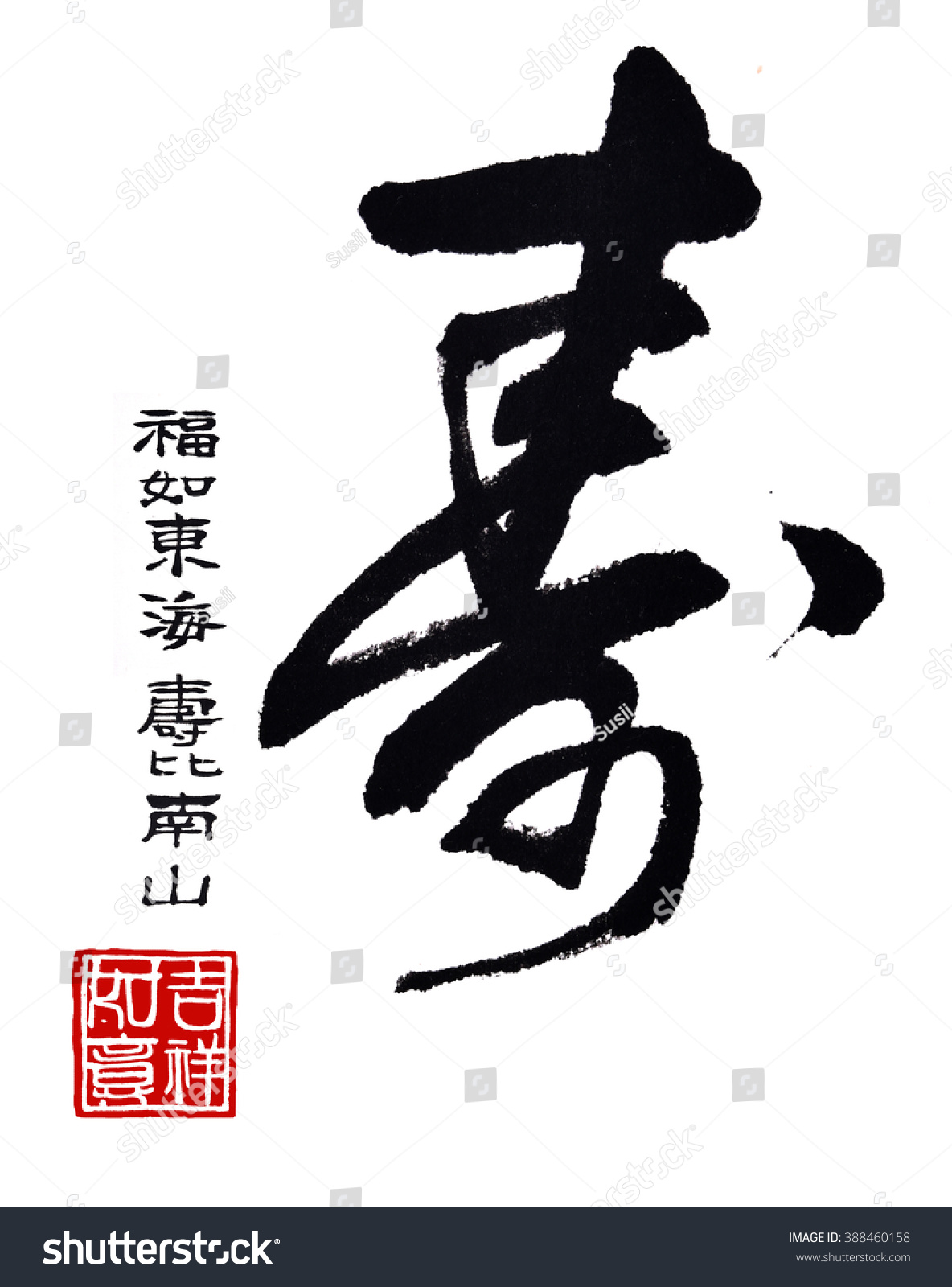 Brush write chinese characters red seal stock illustration brush to write chinese characters and red seal meaning longevity buycottarizona