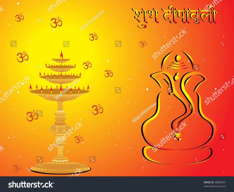 Abstractorange Background With Oil Lamp, God Ganesha
