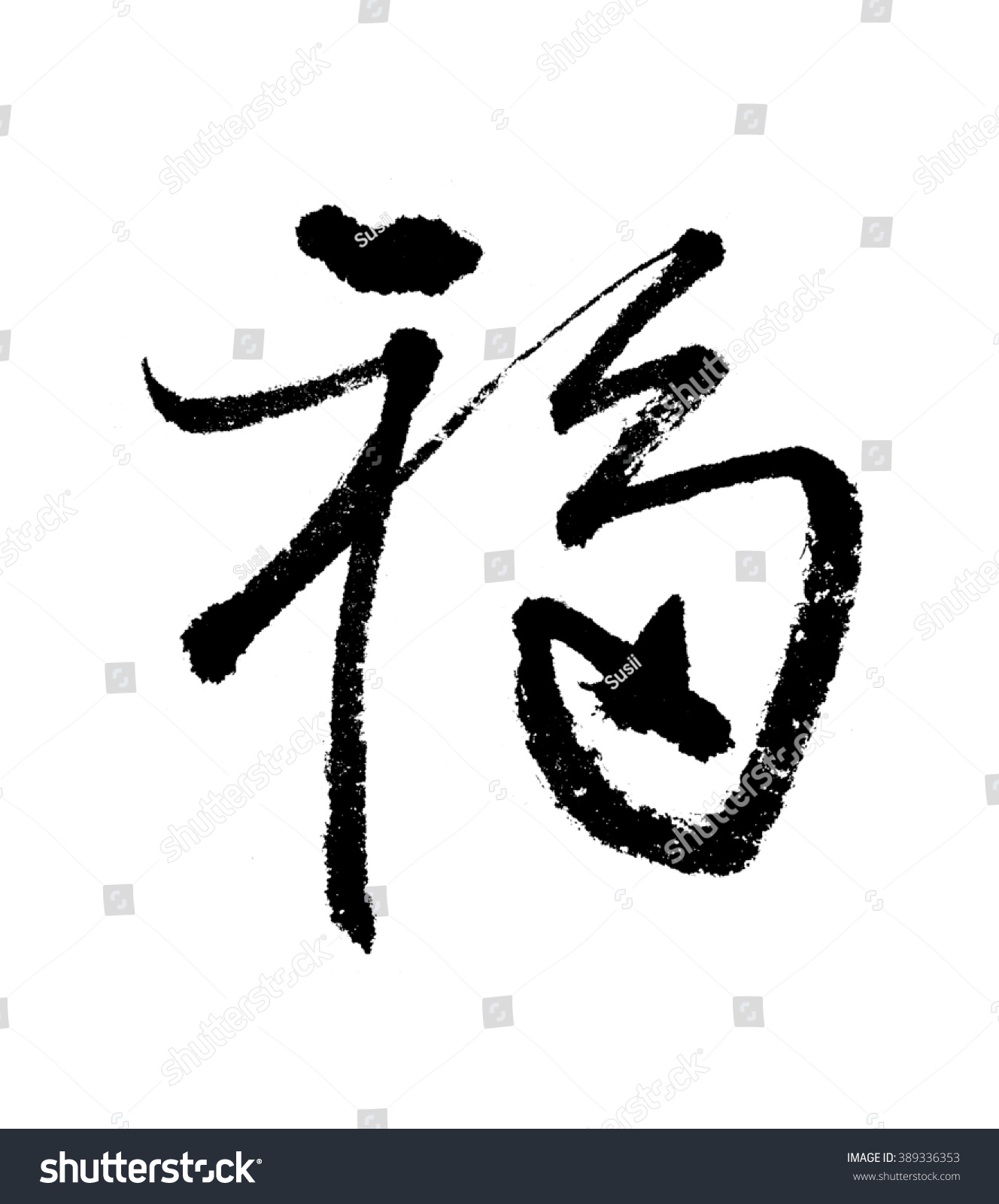 Brush write chinese characters meaning good stock illustration brush to write chinese characters meaning good fortune buycottarizona
