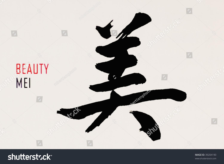 Handwriting Chinese Character Ez Canvas