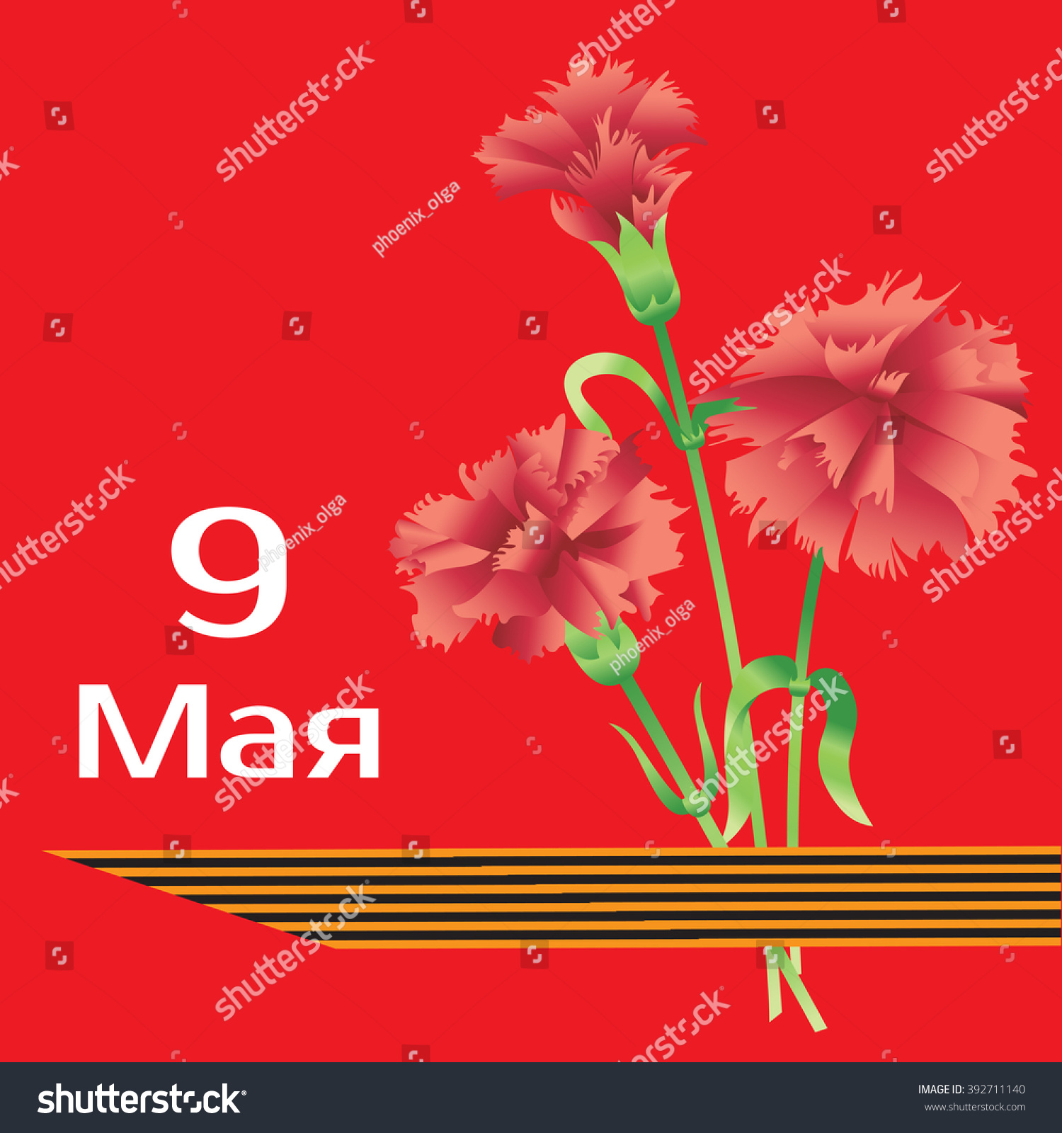9 May Victory Day In Russian Stock Photo Photo Vector