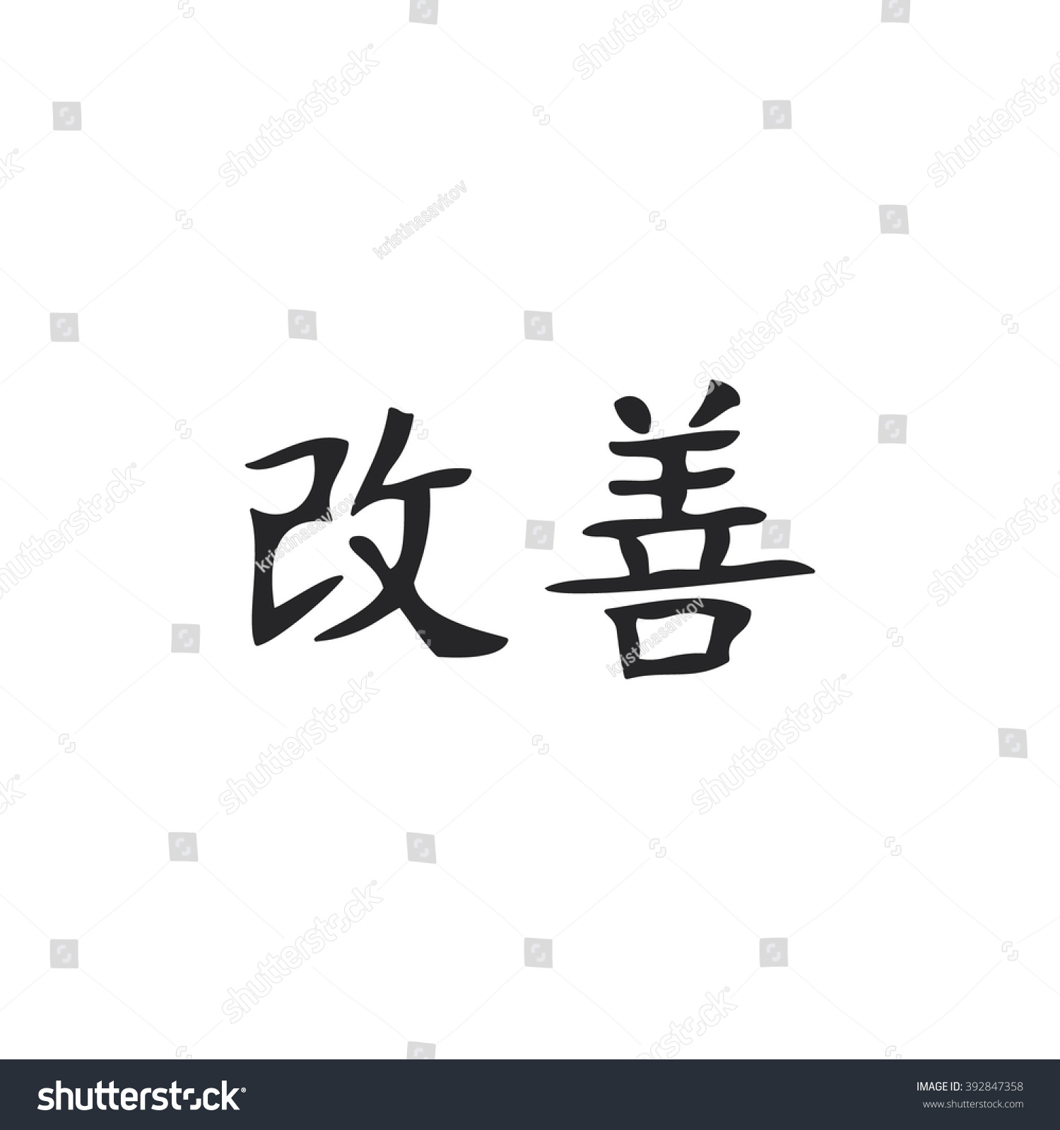 Japanese Symbol Improvement Kaizen Vector Symbol Stock Photo Photo