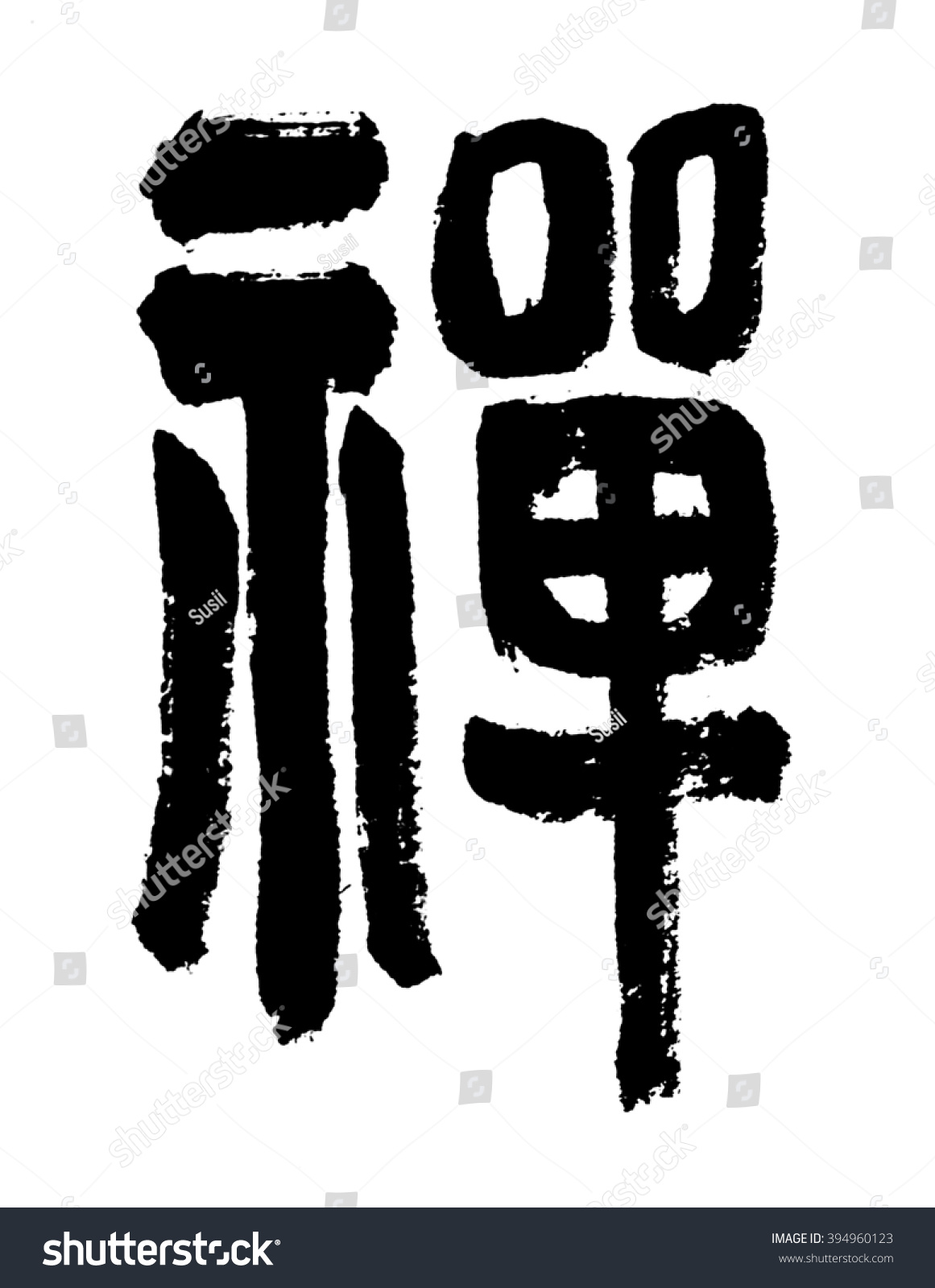 Brush Write Chinese Characters Meaning Zen Stock Illustration