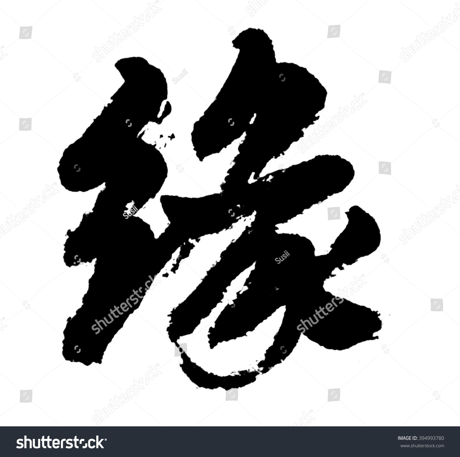 Brush write chinese characters meaning fate stock illustration brush to write chinese characters meaning fate destiny lot weird buycottarizona