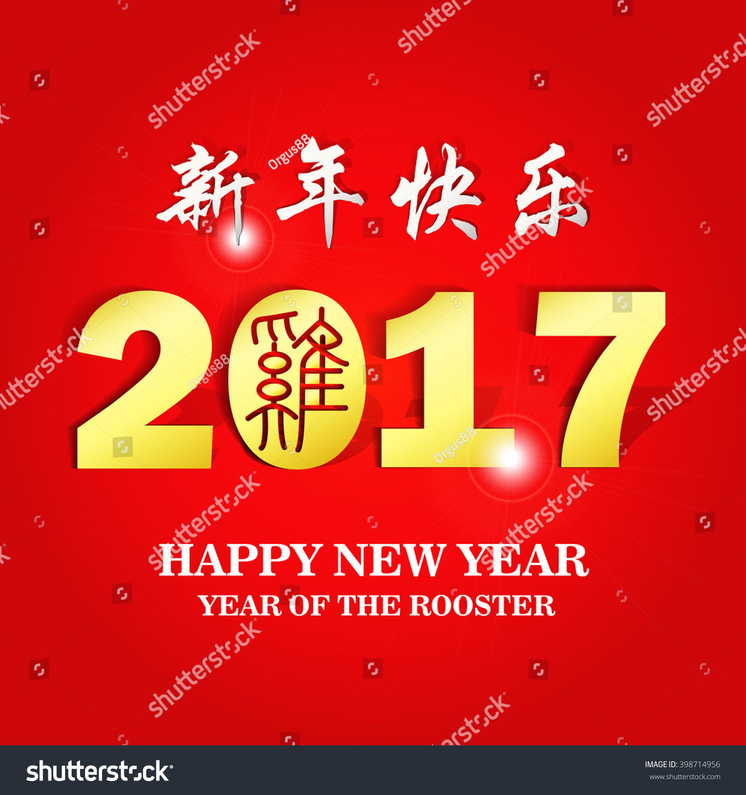 Happy New Year 2017 Year Chinese Stock Vector Royalty Free