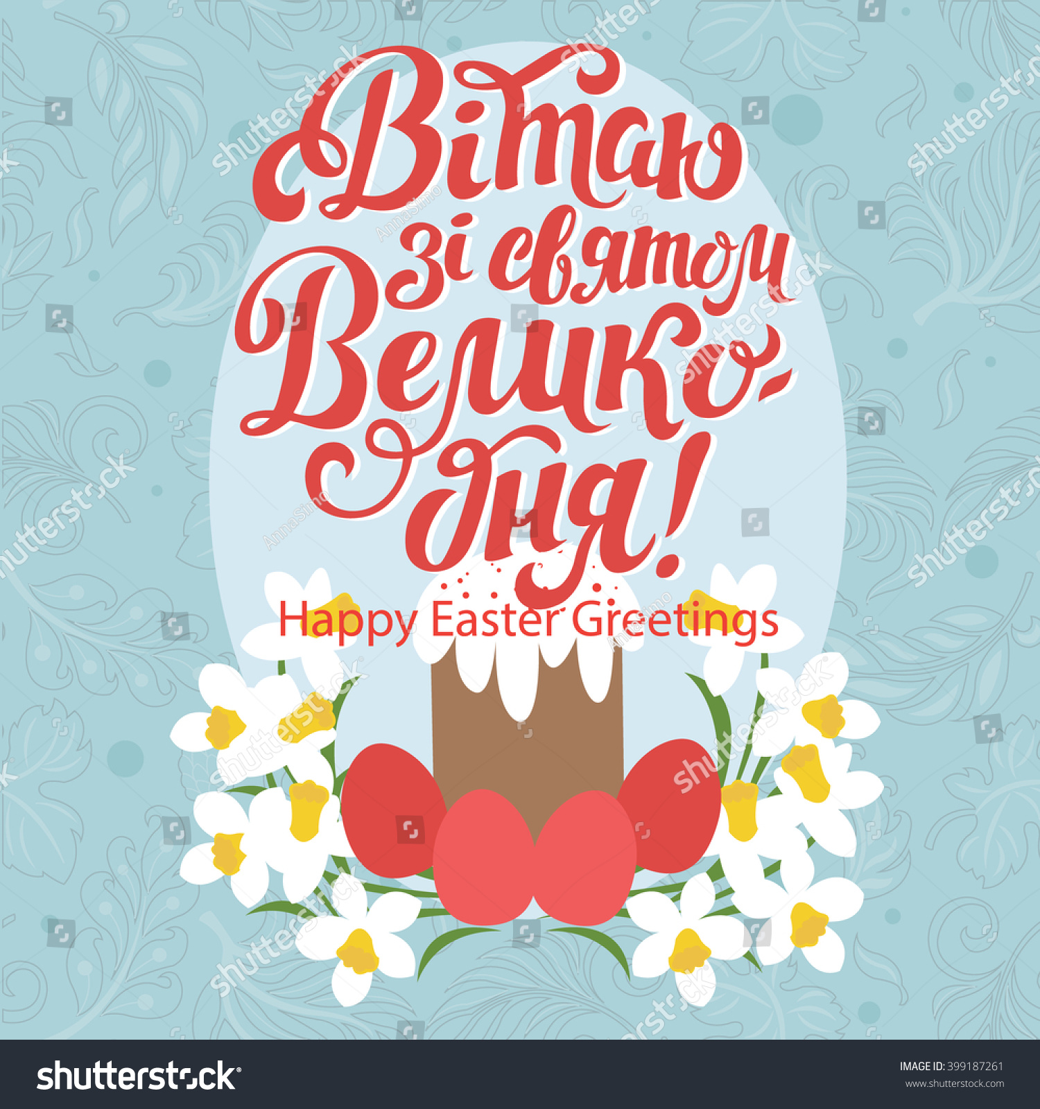 Happy Easter Greeting Poster Cyrillic Lettering Stock Vector