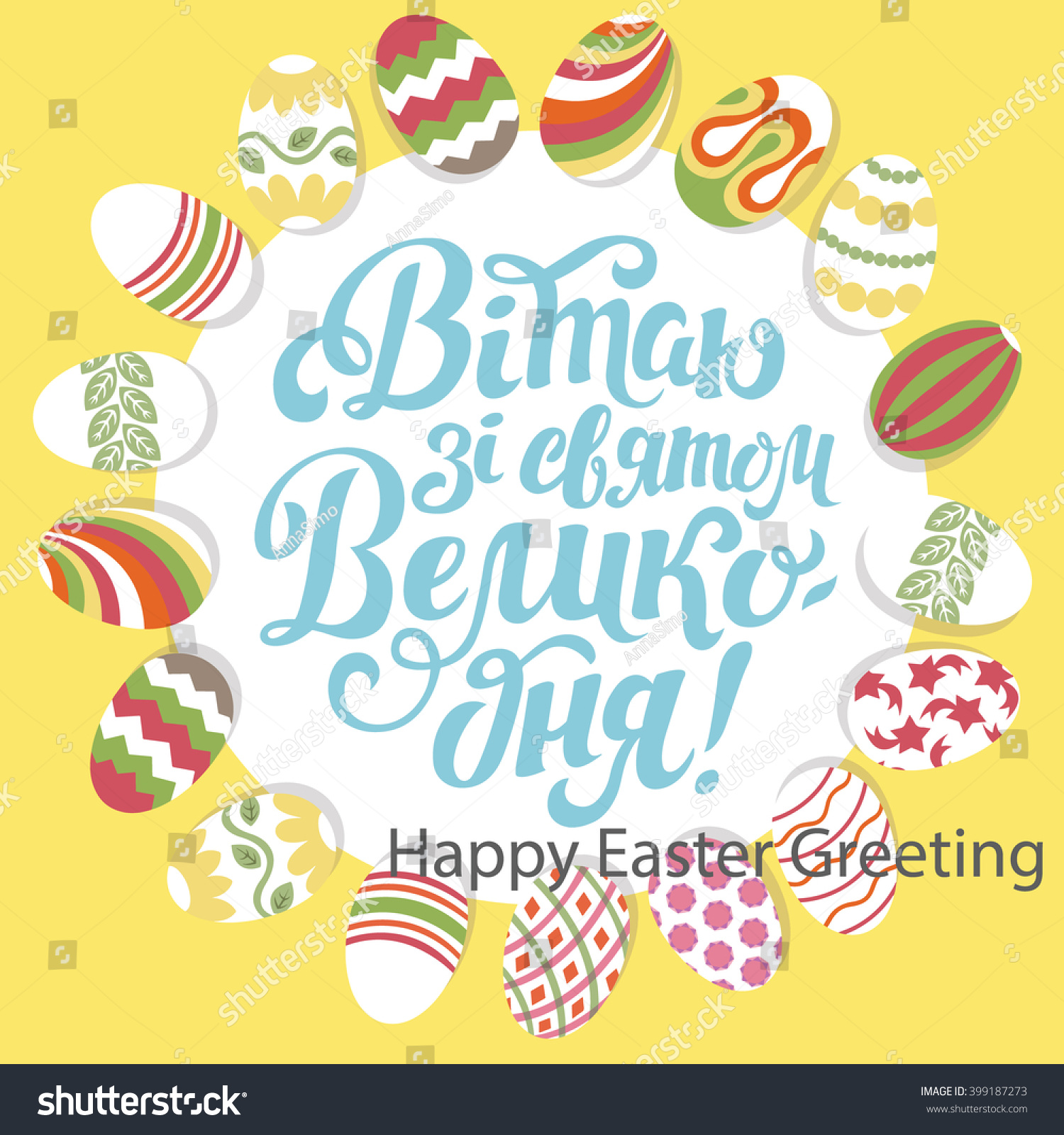 Happy Easter Cyrillic Lettering Greetings Egg Stock Vector Royalty