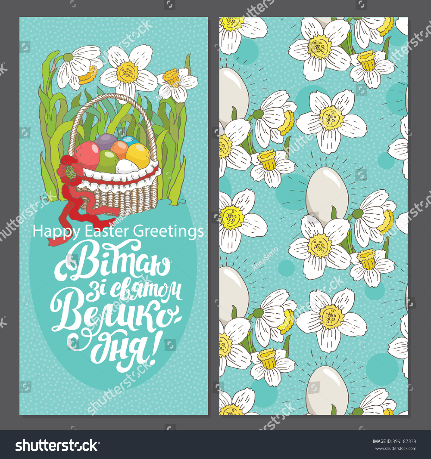 Happy Easter Greetings Set Two Posters Stock Vector Royalty Free