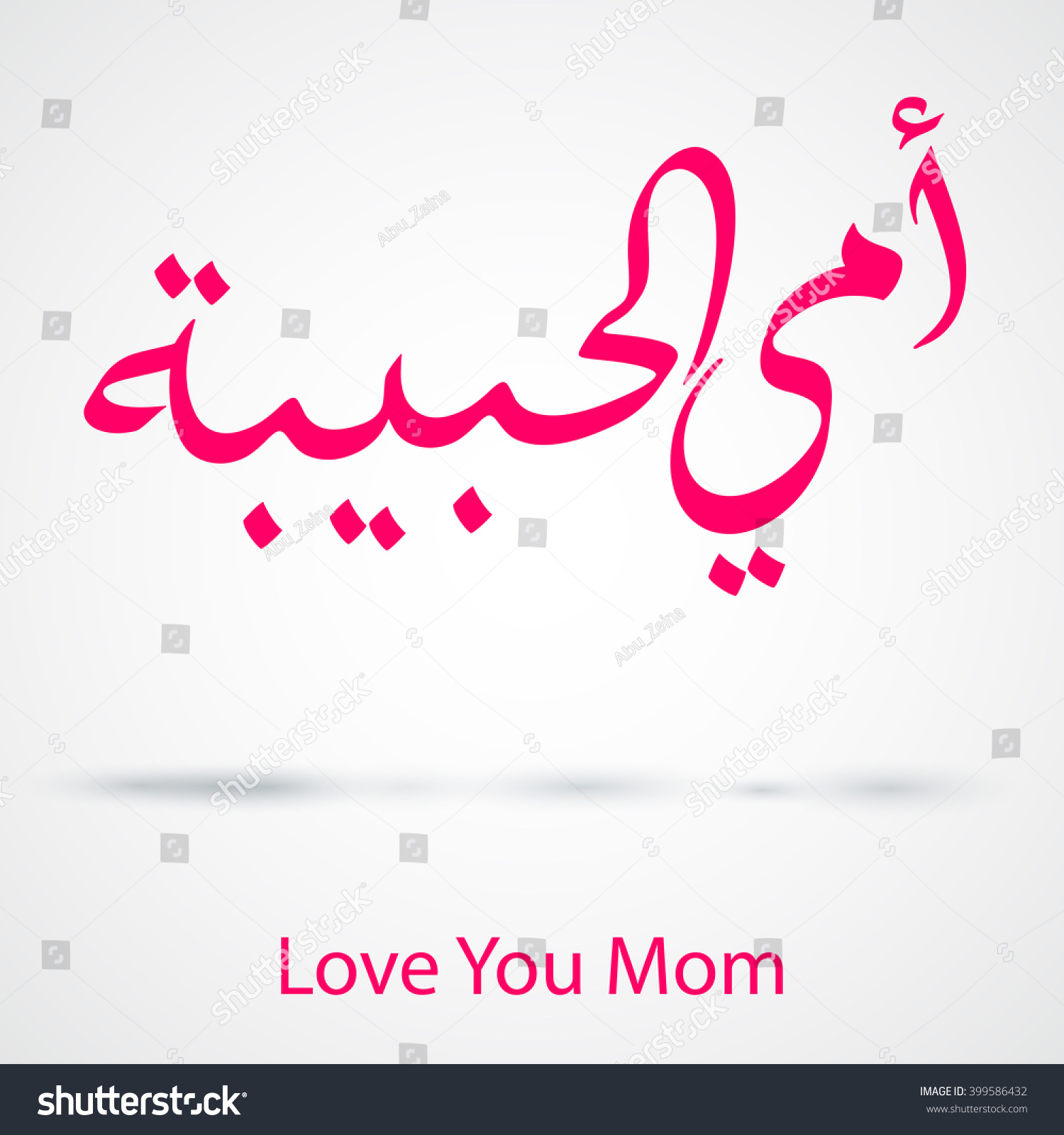 Arabic calligraphy love you mom stock vector 399586432 I love you calligraphy