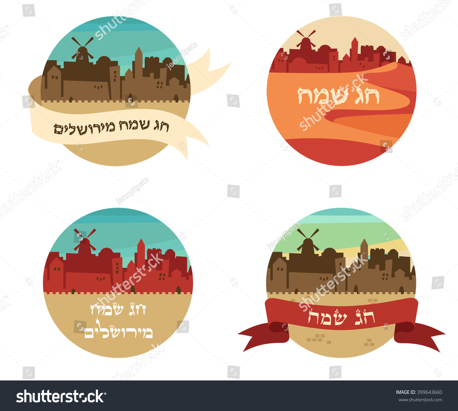 Happy Holidays Hebrew Greeting Card Design Stock Vector 399643660