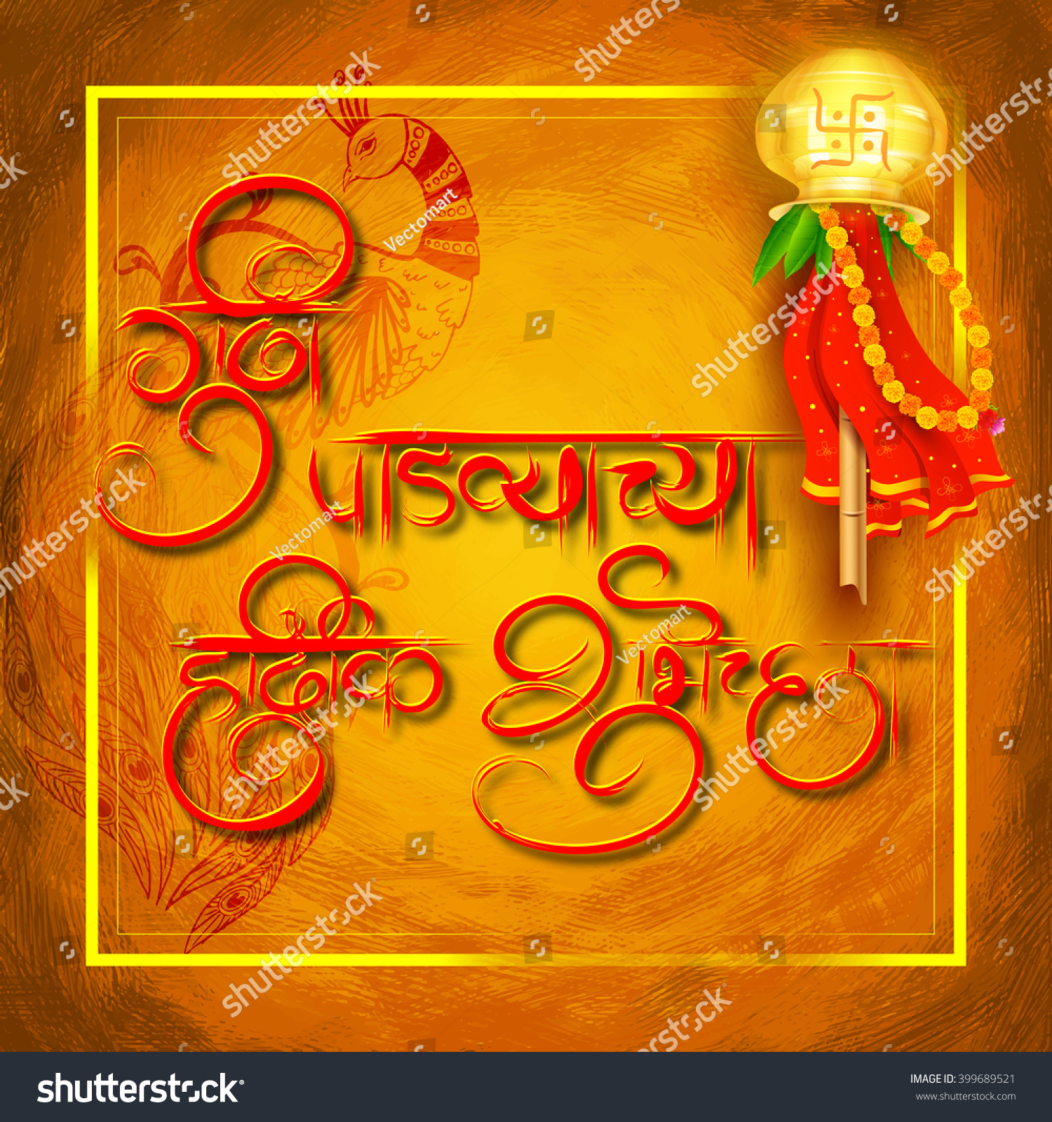 Illustration gudi padwa lunar new year stock vector 399689521 illustration of gudi padwa lunar new year celebration of india with message in marathi kristyandbryce Image collections