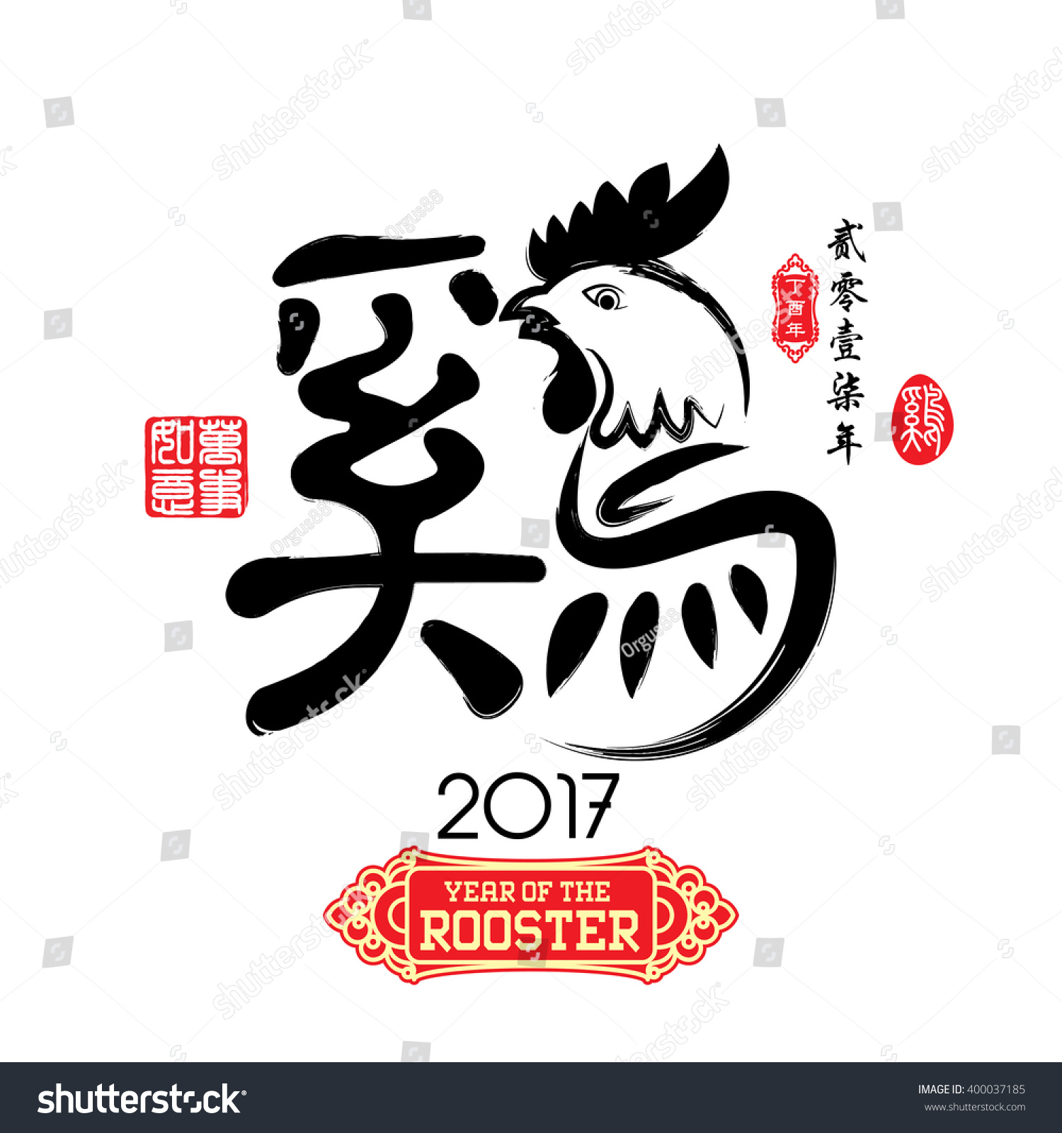 Chinese Calligraphy Translation Rooster Left Side Stock