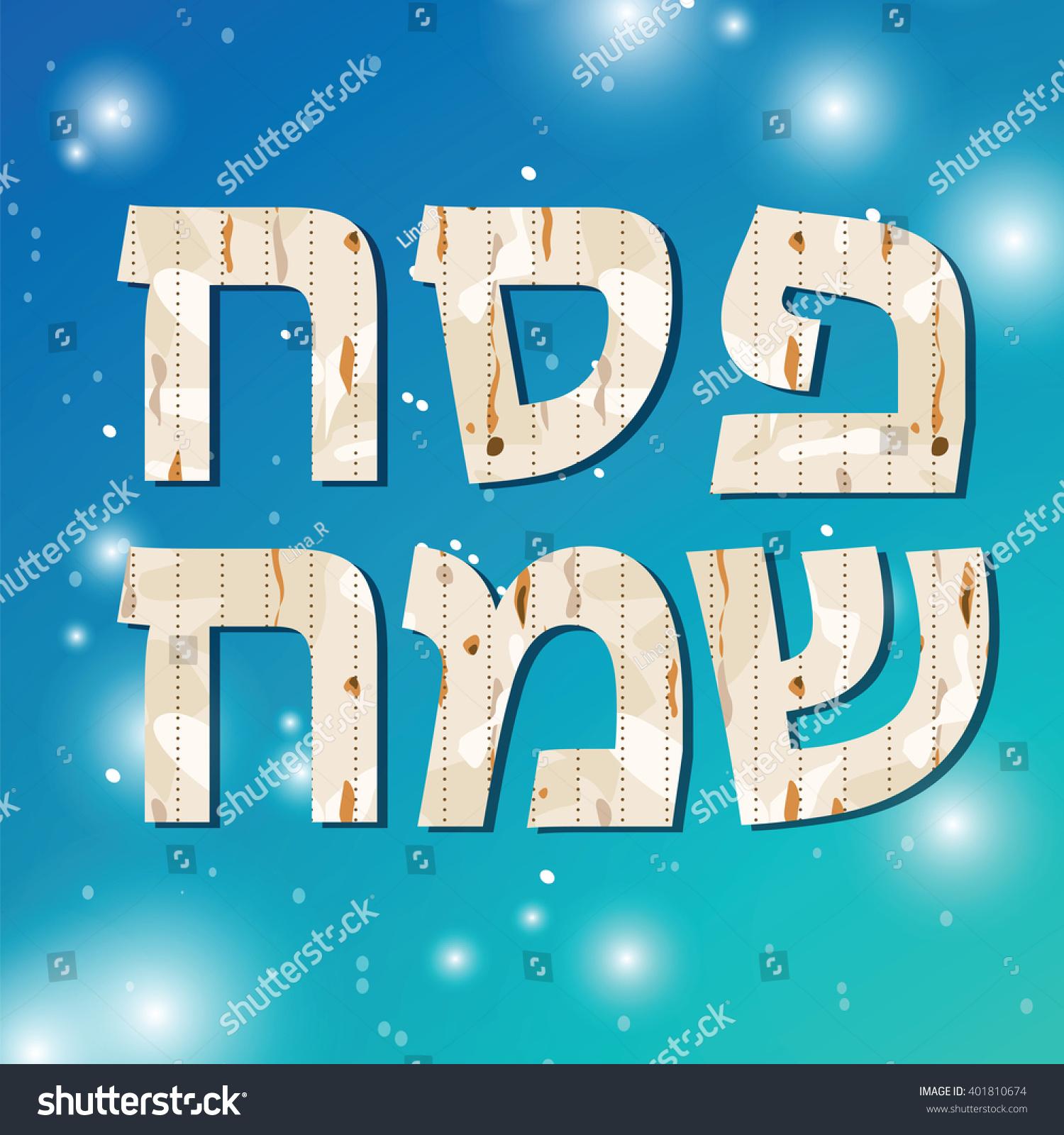 Passover: Israel | Office Holidays