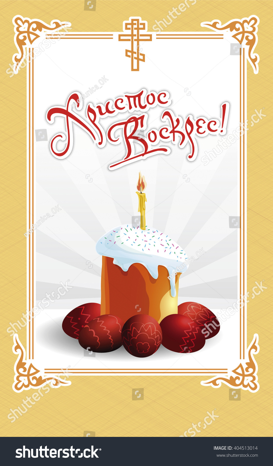 Orthodox Greeting Cards Choice Image Greetings Card Design Simple