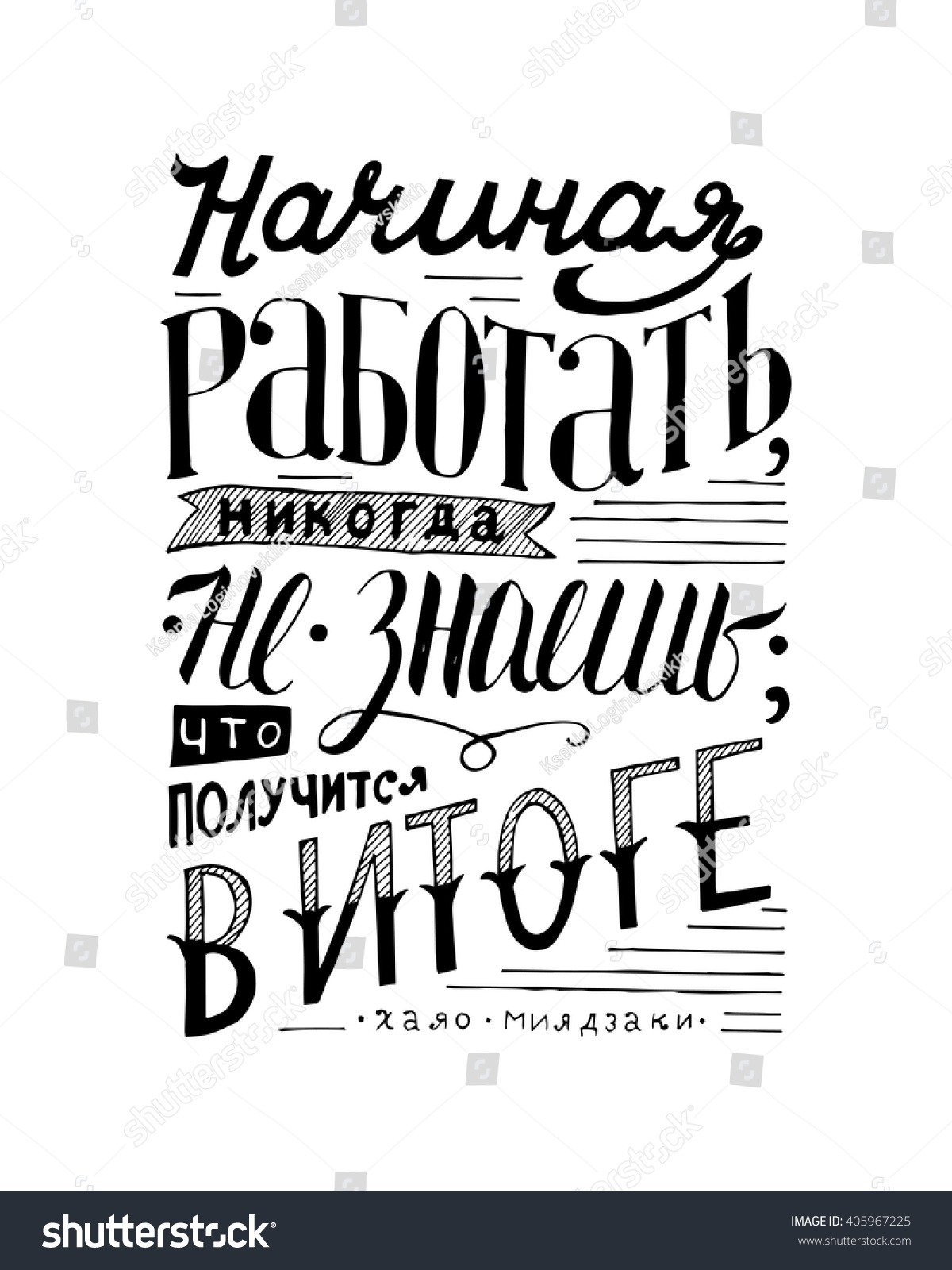 Hl Stock Quote Russian Inspiration Quote Unique Hand Drawn Stock Vector 405967225