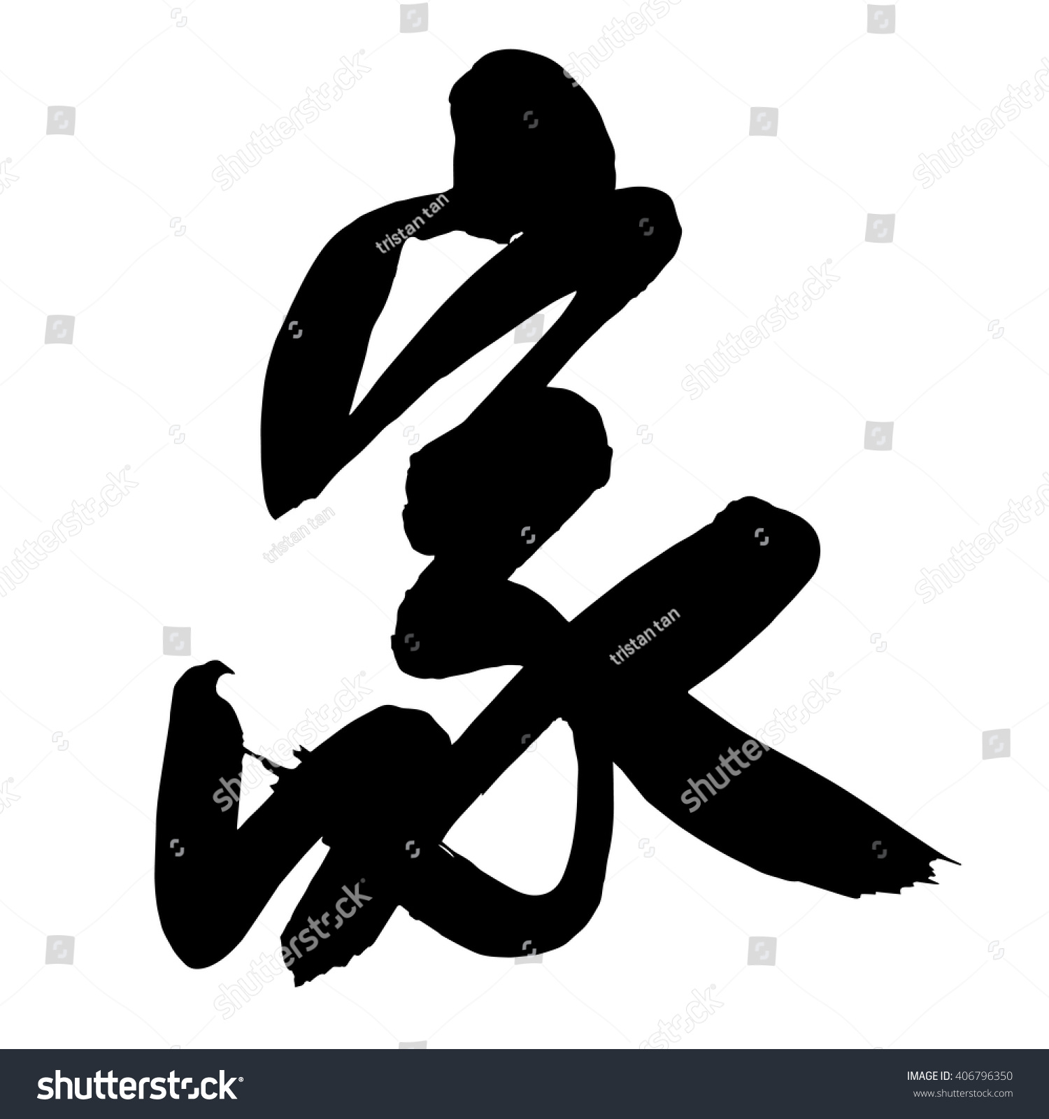 Chinese calligraphy jia translation home house stock