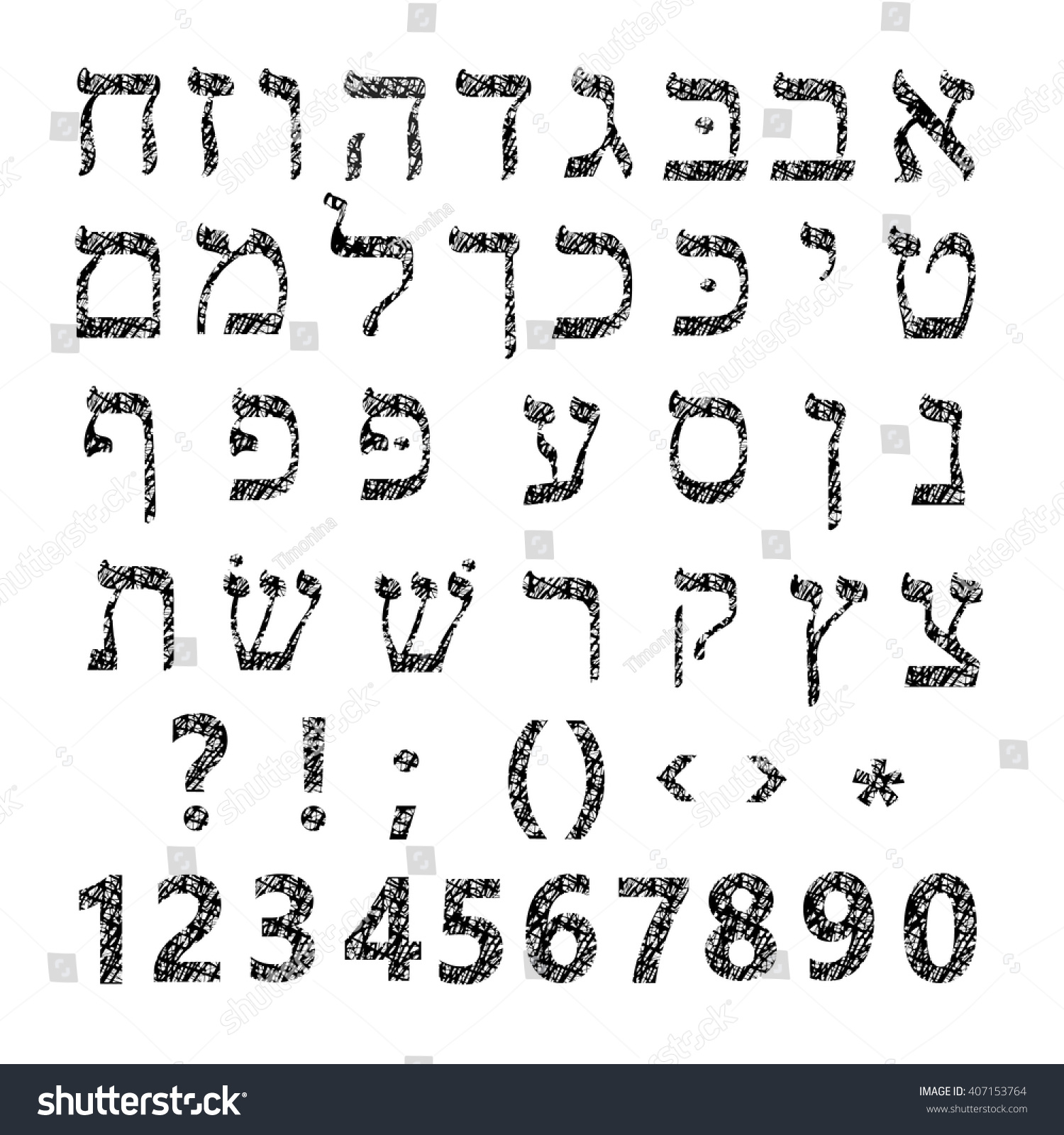 hebrew alphabet shabby font hebrew grunge stock vector 407153764
