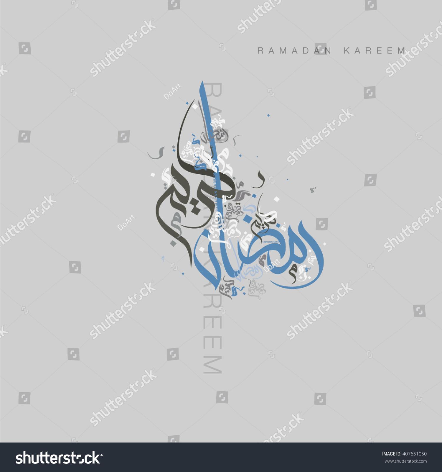 Ramadan Kareem Greeting Vector File Arabic Stock Vector Royalty