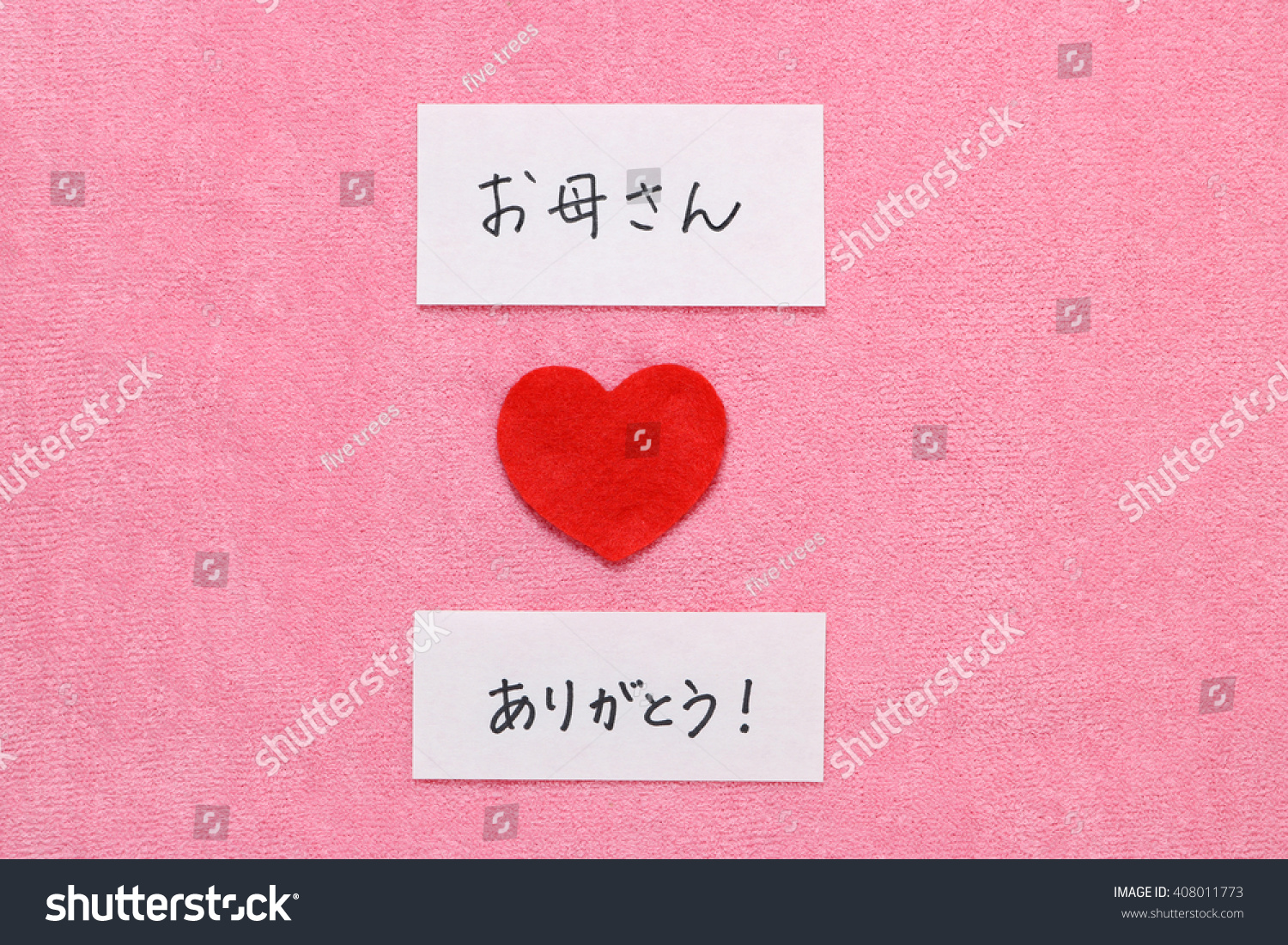 Thank you mom japanese red heart stock photo edit now 408011773 thank you mom in japanese red heart and hand written letters spelling thank you mom expocarfo Image collections