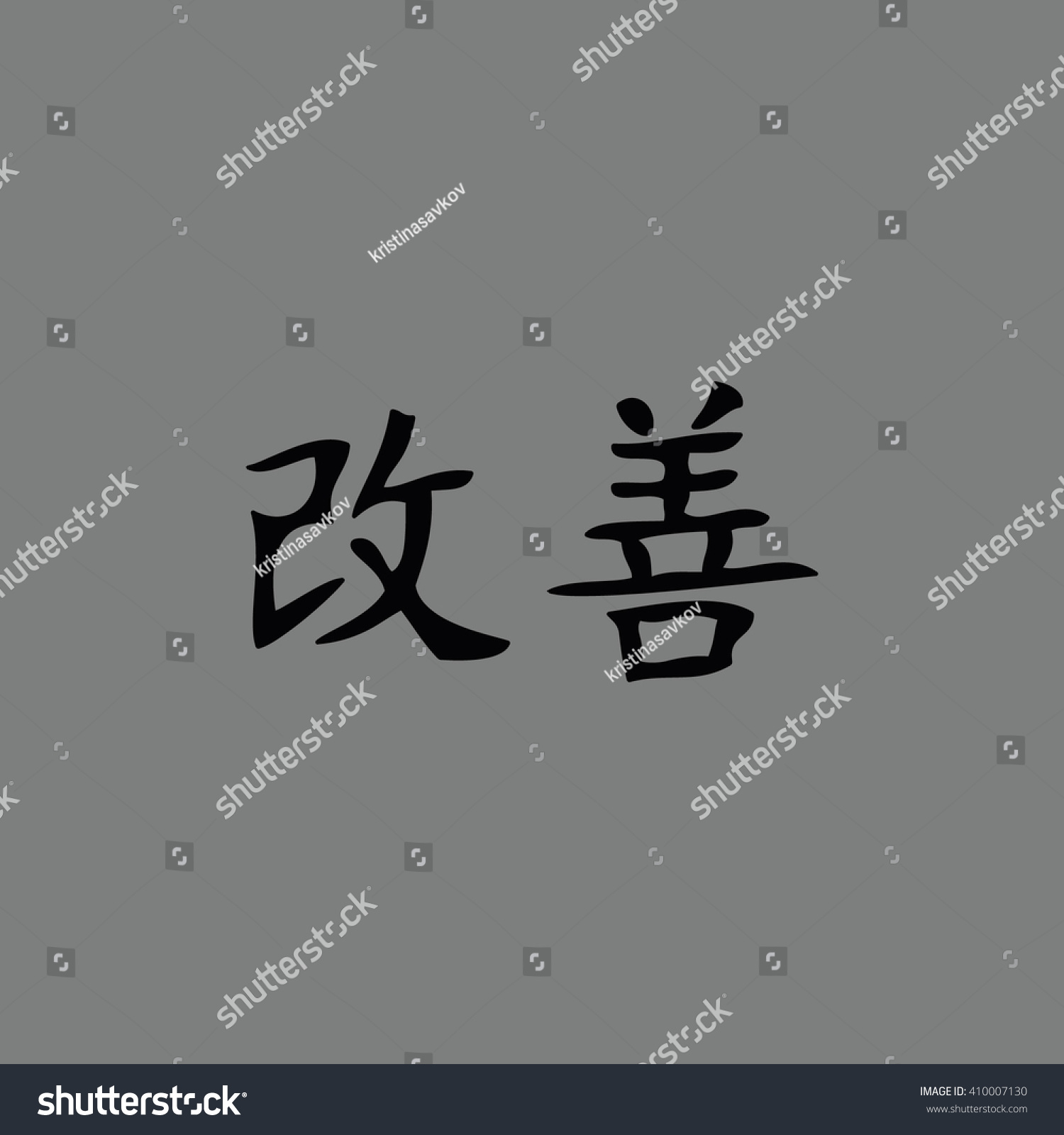 Black Japanese Symbol Improvement Kaizen Vector Stock Vector