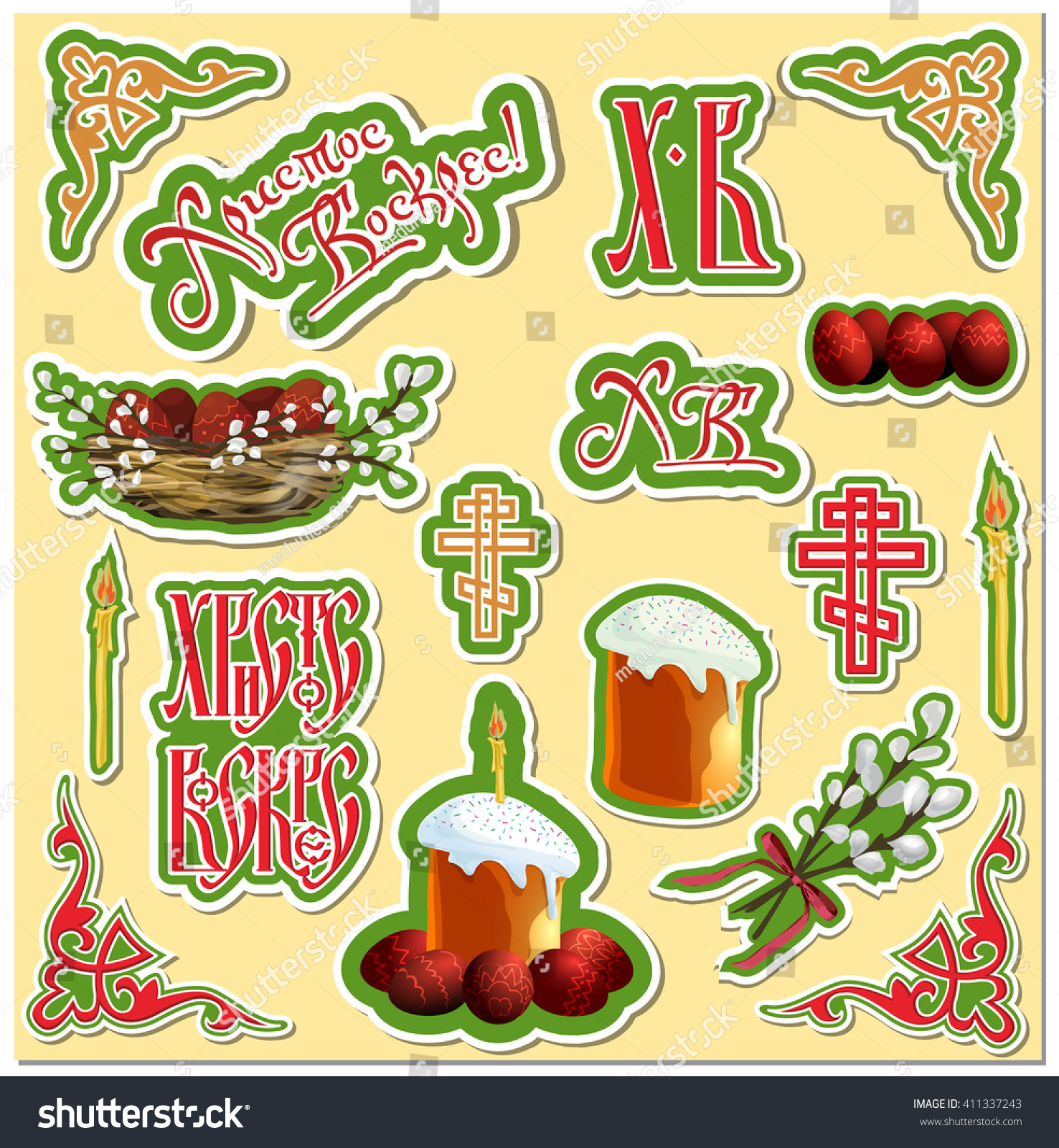 Stickers traditional orthodox easter symbols text stock stickers with traditional orthodox easter symbols text is christ is risen cake candle buycottarizona