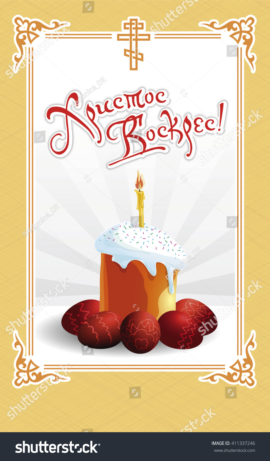 Orthodox Easter Greeting Card Text Christ Stock Illustration