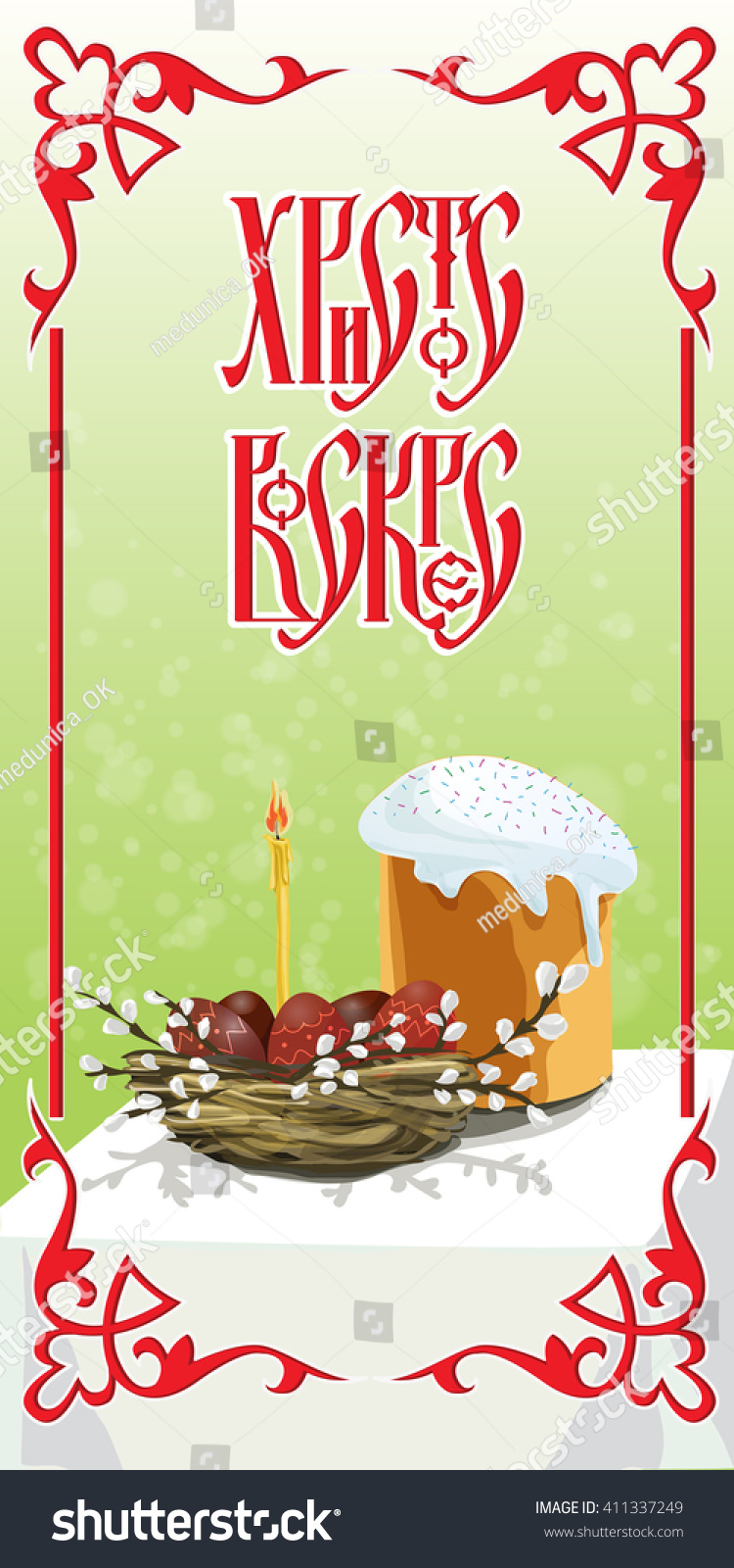 Orthodox Easter Greeting Merry Christmas And Happy New Year 2018