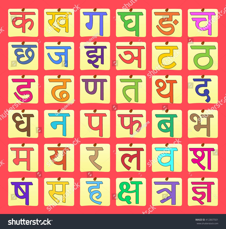 Hindi Alphabet Set Indian Language Stock Vector 412807501 ...