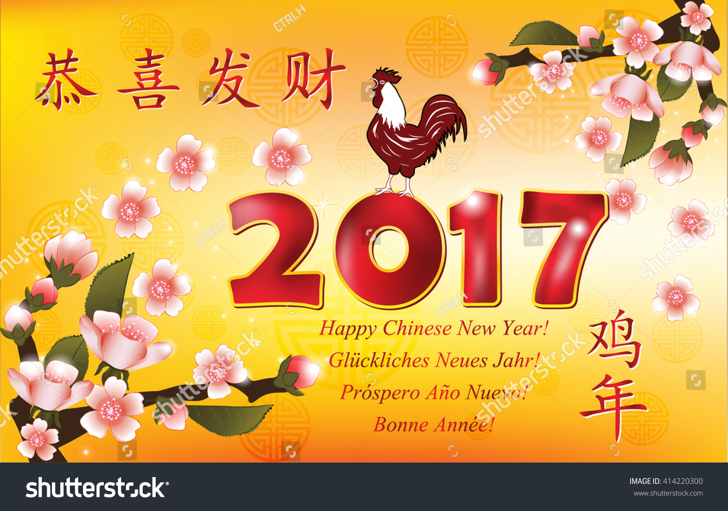 2017 chinese new year greeting card stock vector royalty free 2017 chinese new year greeting card in many languages text translation happy new year m4hsunfo