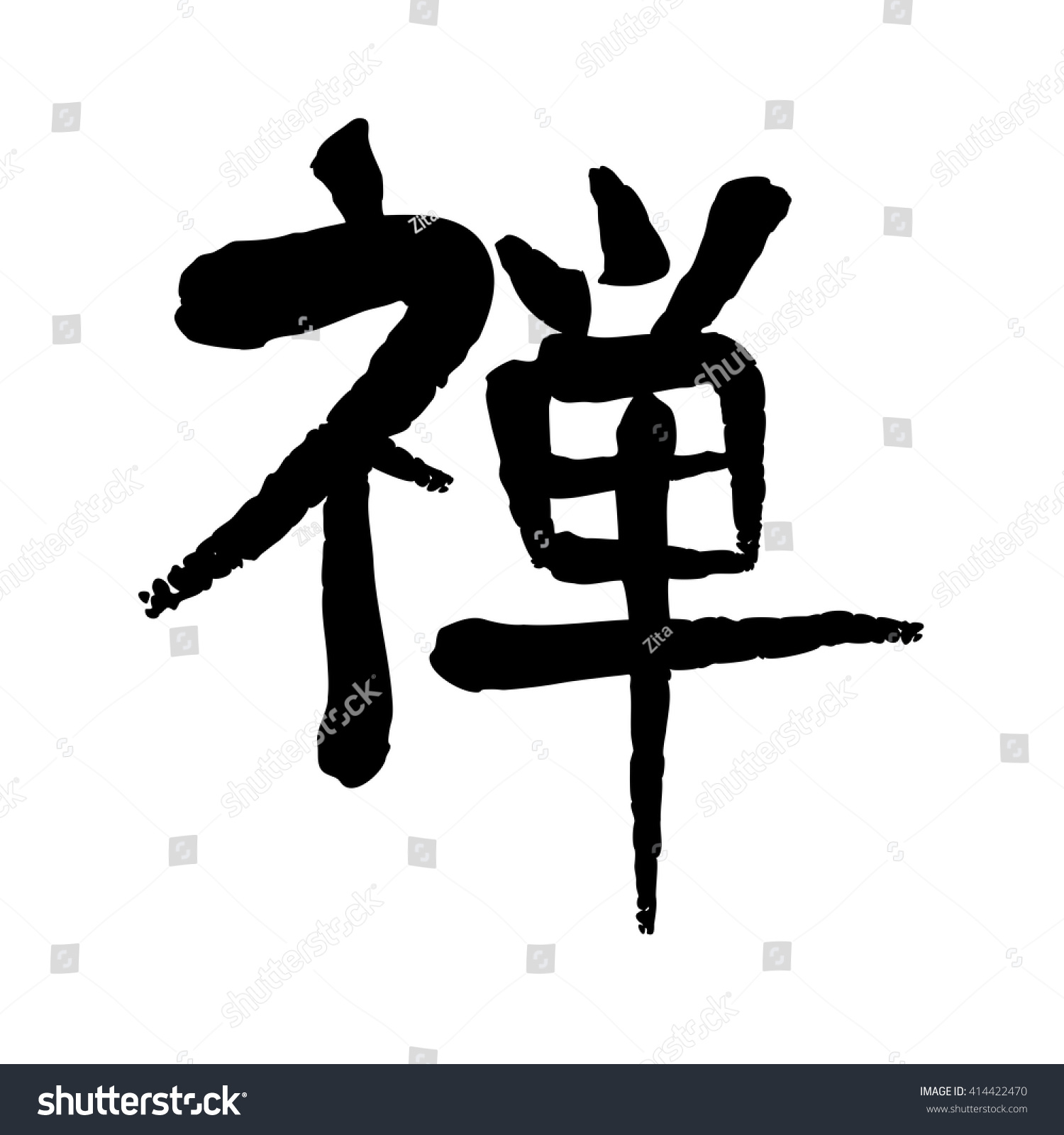 Vector Image Japanese Kanji Hieroglyph Zen Stock Vector Royalty
