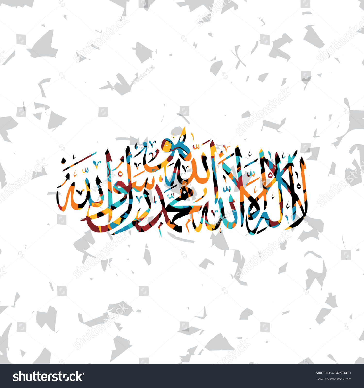 Islamic Abstract Calligraphy Art Islam Way Stock Vector Royalty