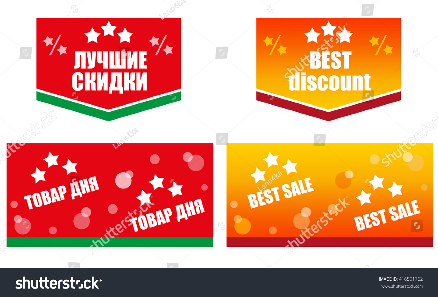 Design Banner Template Discounts On White Stock Vector