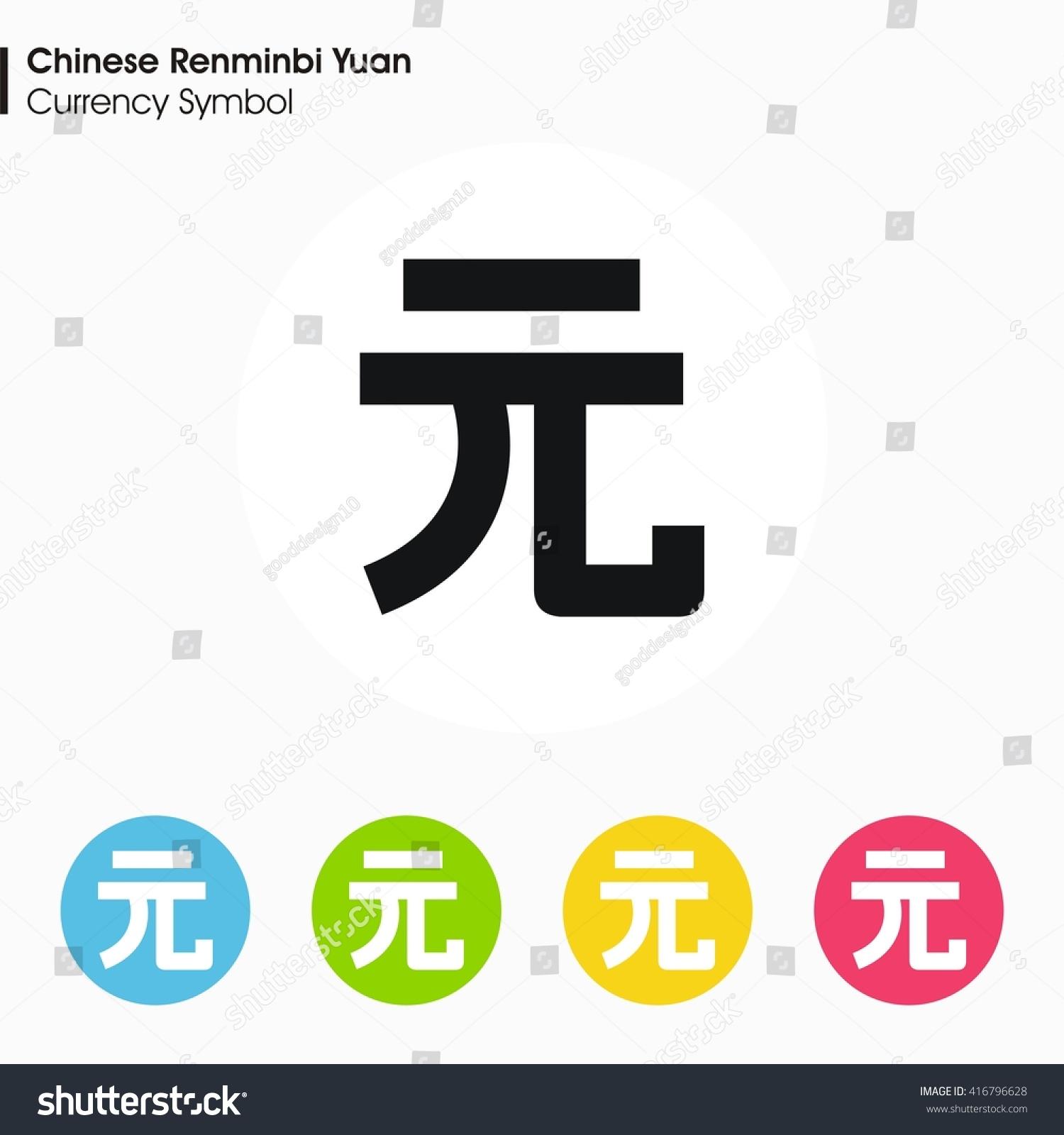 Chinese renminbi yuan sign iconmoney symbol stock vector 416796628 chinese renminbi yuan sign iconney symbol vector illustration biocorpaavc