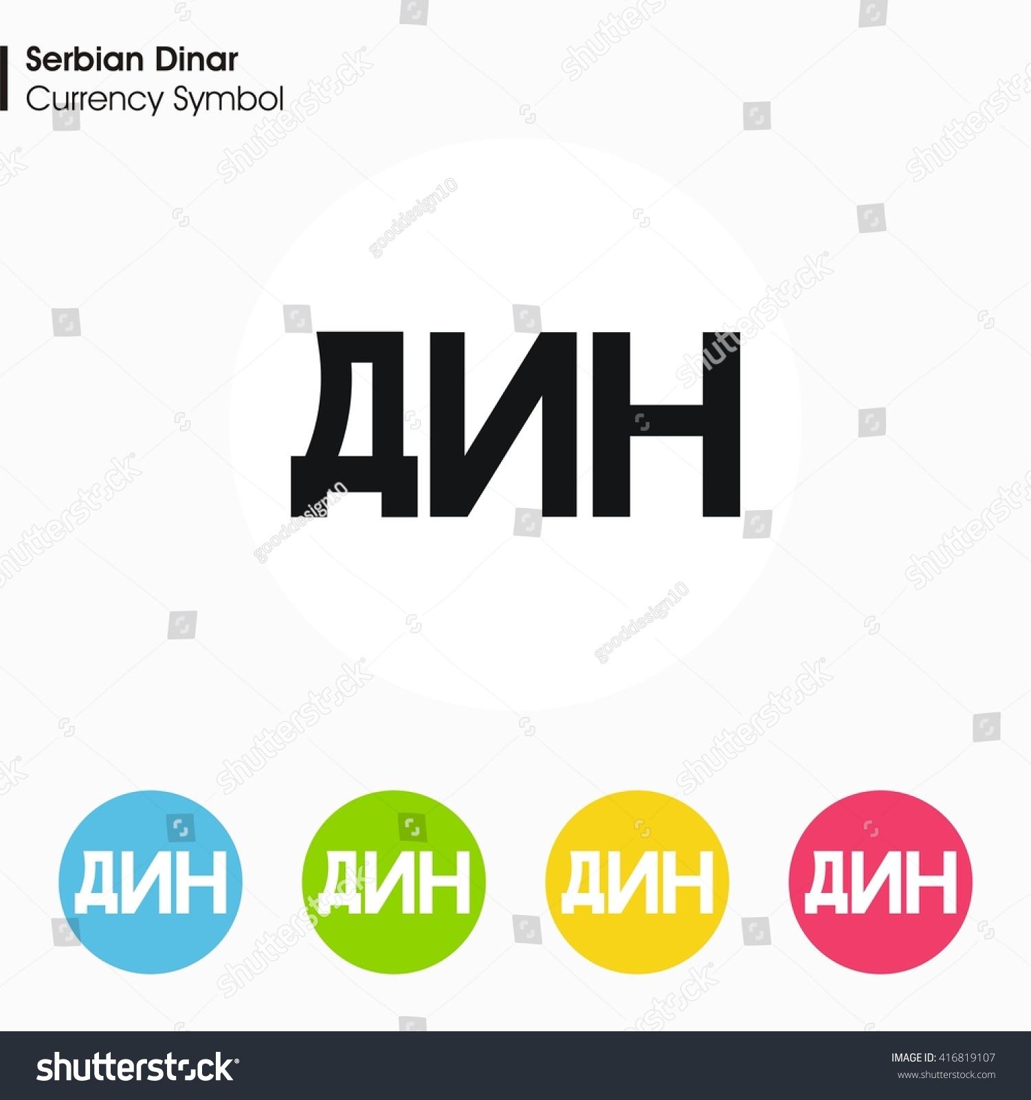 Serbian Dinar Sign Icon Money Symbol Vector Stock Vector Royalty