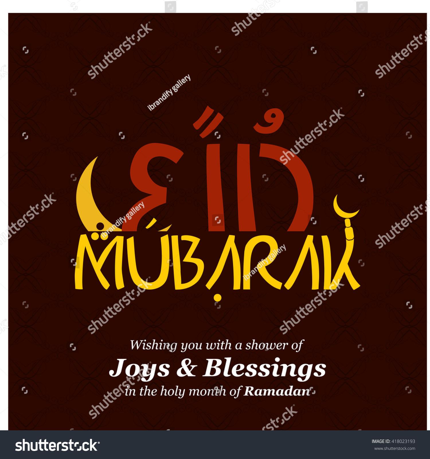 English Creative Vintage Background Eid Mubarak Stock Vector