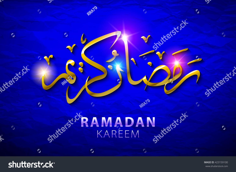 Ramadan greetings arabic script islamic greeting stock vector ramadan greetings in arabic script an islamic greeting card for holy month of ramadan kareem kristyandbryce Image collections