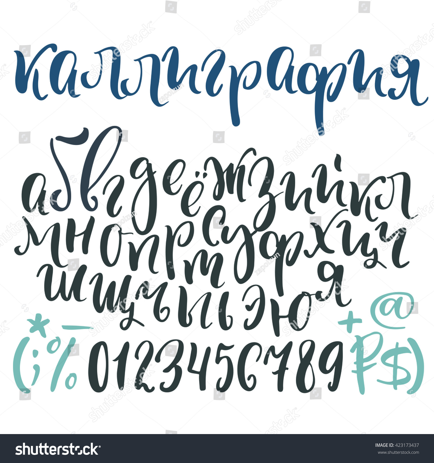 Vector Cyrillic Alphabet Title Russian Calligraphy Stock