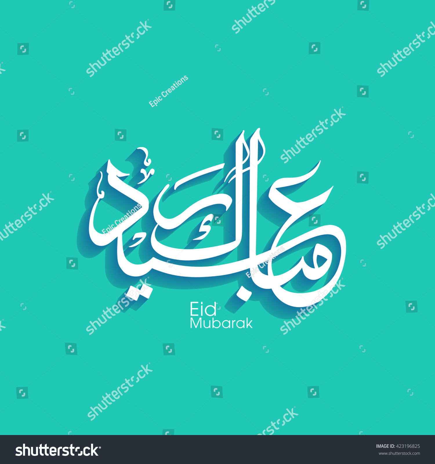 Illustration Of Eid Mubarak With Intricate Arabic Calligraphy For