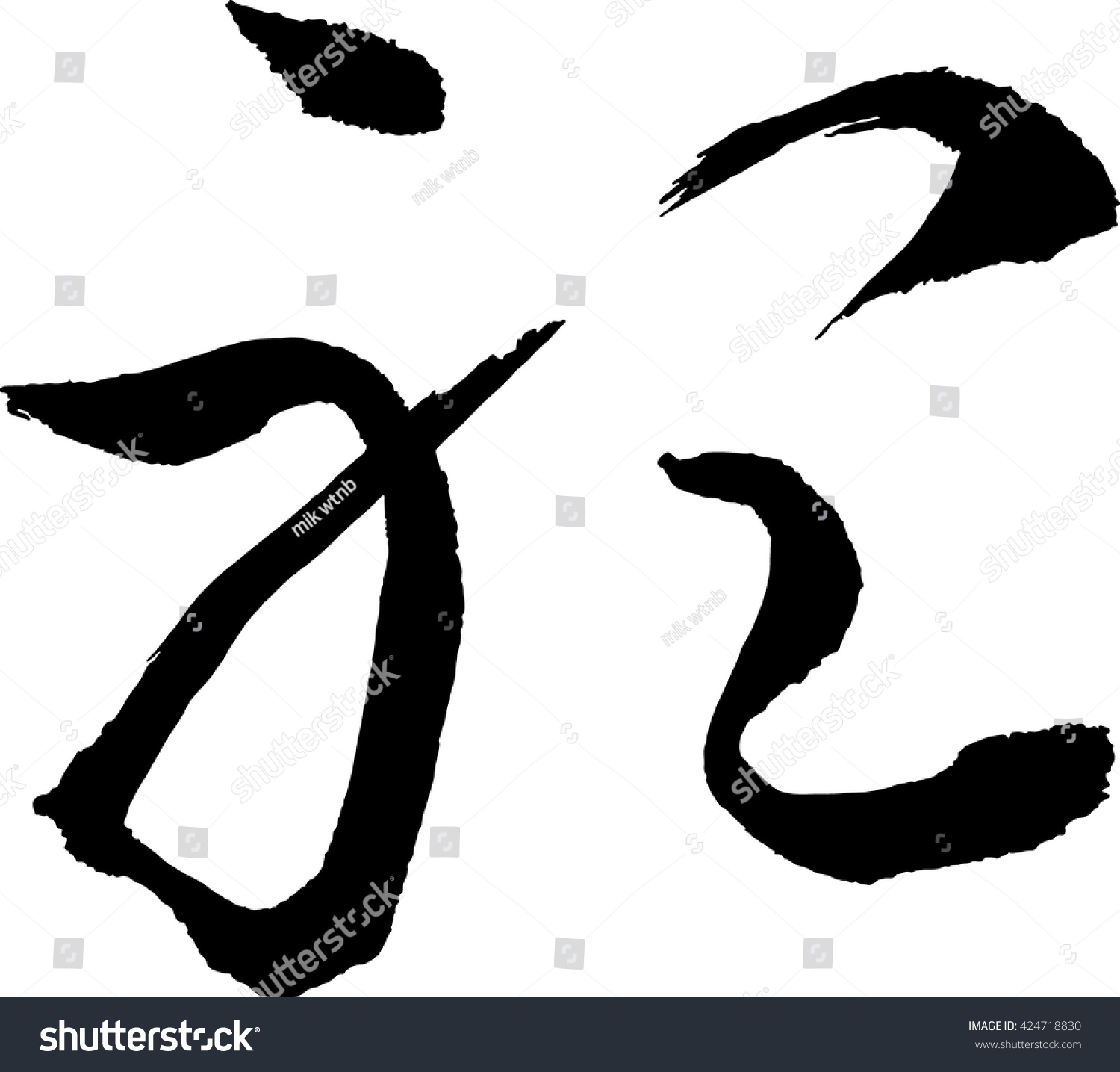 Japanese Calligraphy Meaninghearing Stock Vector 424718830